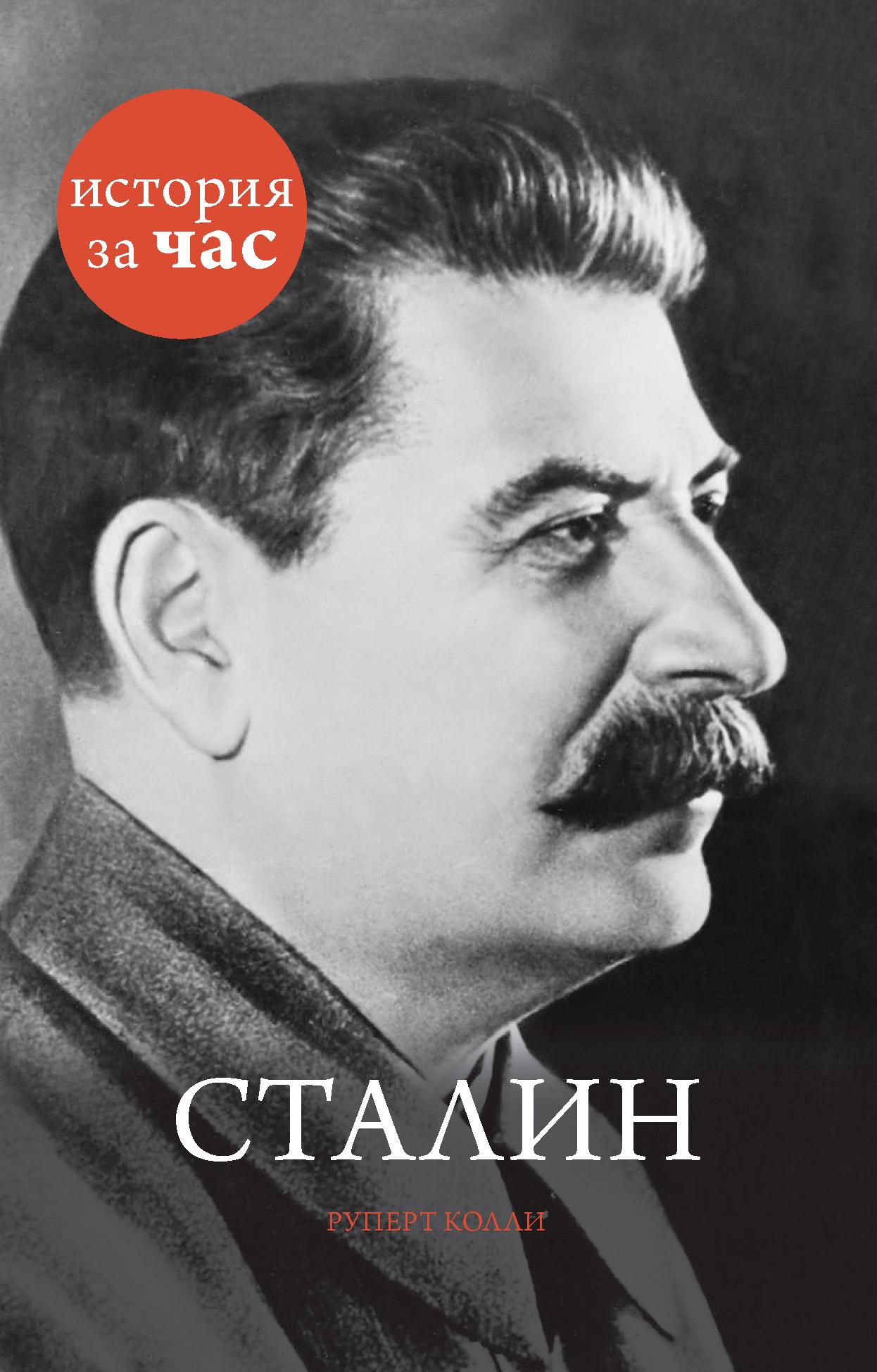 Руперт Колли Сталин