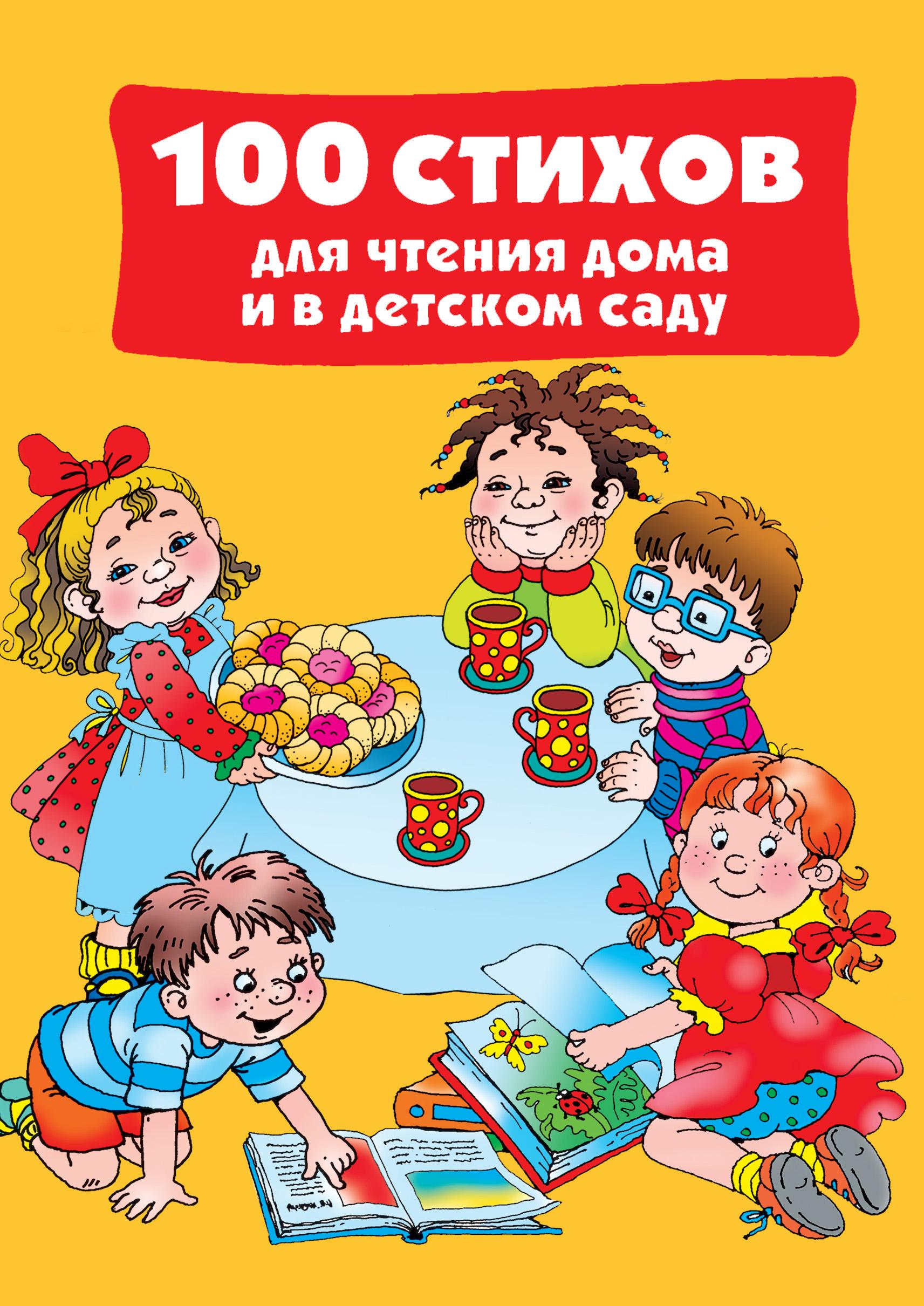 Коллектив авторов 100 стихов для чтения дома и в детском саду отговорила роща золотая стихи русских поэтов об осени