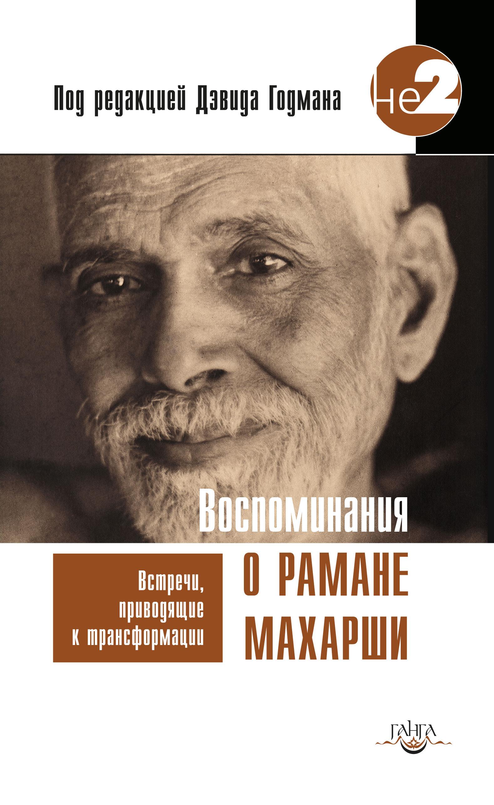Дэвид Годман Воспоминания о Рамане Махарши. Встречи, приводящие к трансформации