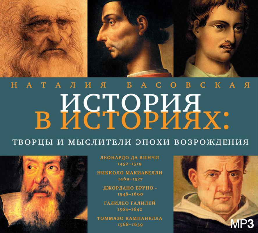 Наталия Басовская Творцы и мыслители эпохи Возрождения цена и фото