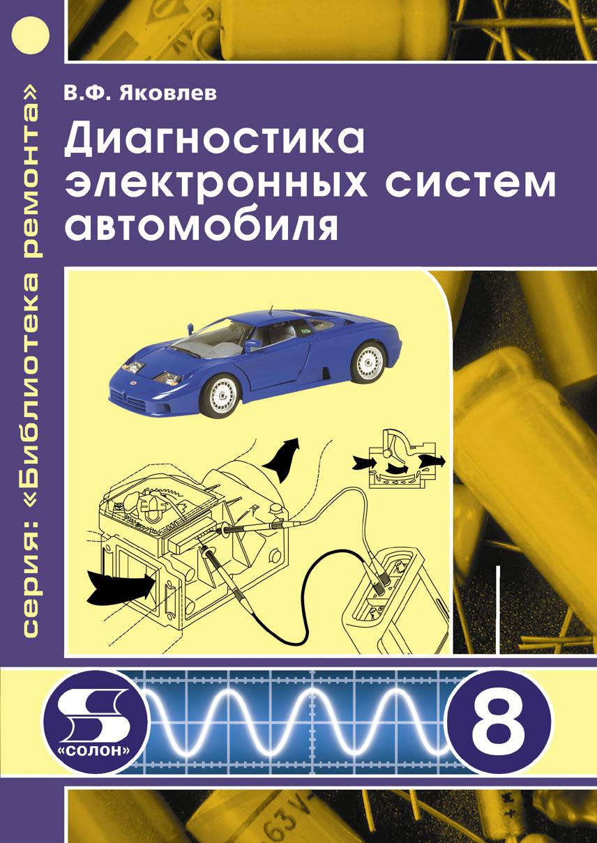 В. Ф. Яковлев Диагностика электронных систем автомобиля