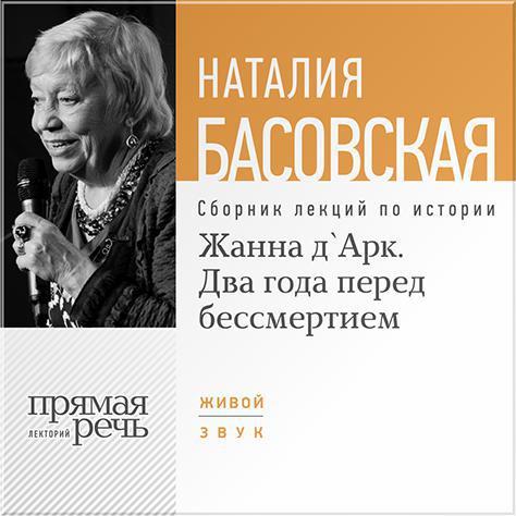 Наталия Басовская Жанна д'Арк. Два года перед бессмертием цена и фото