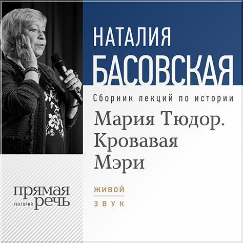 Наталия Басовская Мария Тюдор. Кровавая Мэри