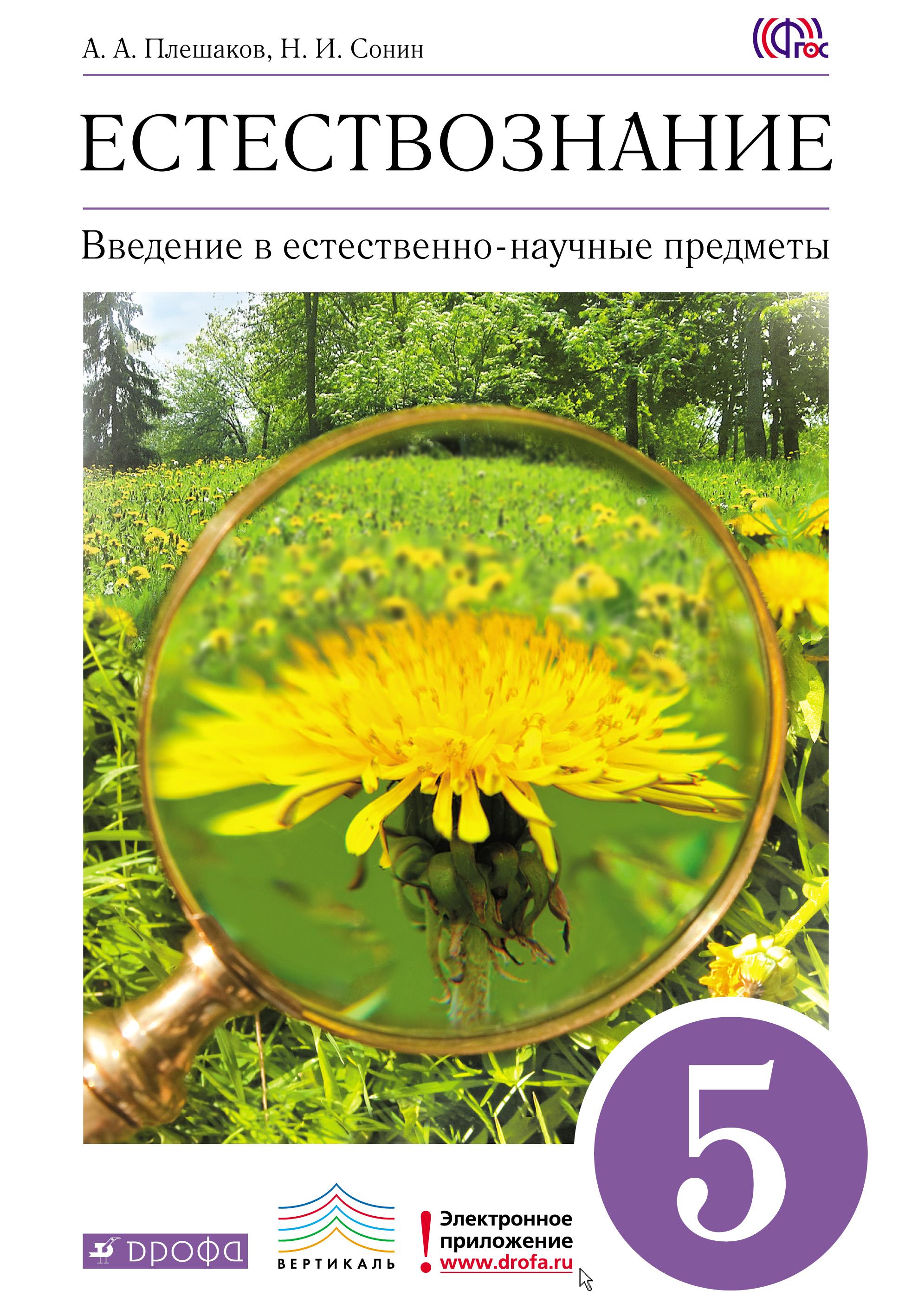 А. А. Плешаков Введение в естественно-научные предметы. Естествознание. 5 класс сиротин в ред естествознание введение в естественно научные предметы 5 класс контурные карты
