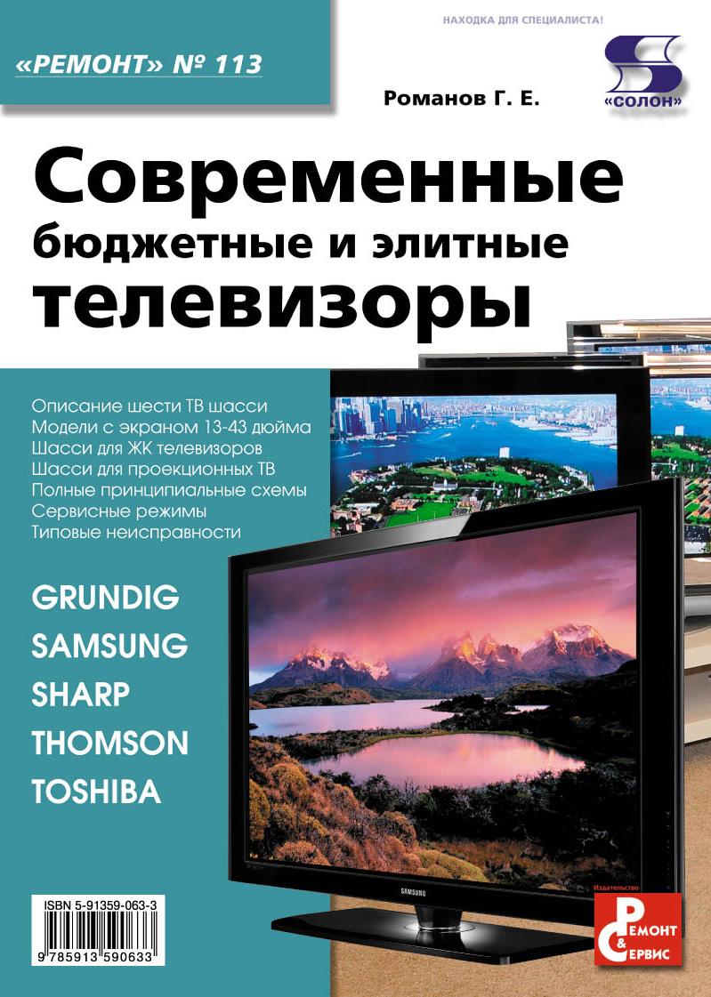 Г. Е. Романов Современные бюджетные и элитные телевизоры телевизоры sony