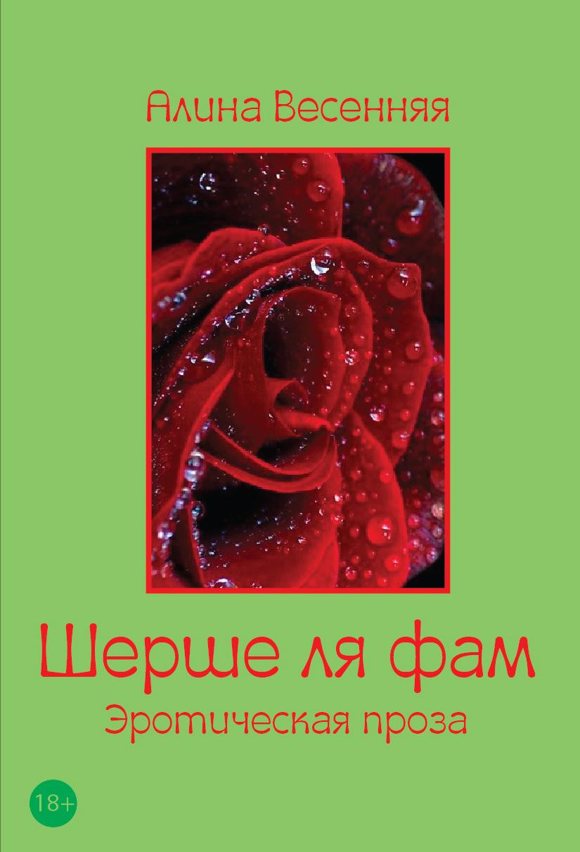 Алина Весенняя Шерше ля фам (сборник)
