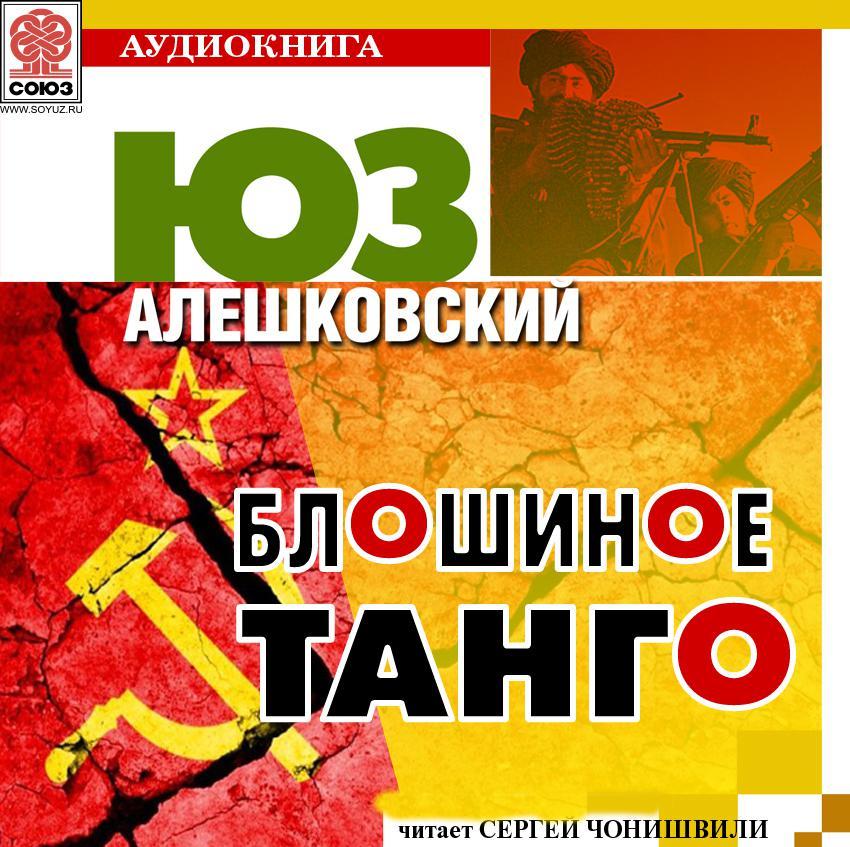 Юз Алешковский Блошиное танго автор не указан увещание охладевшим и отступникам