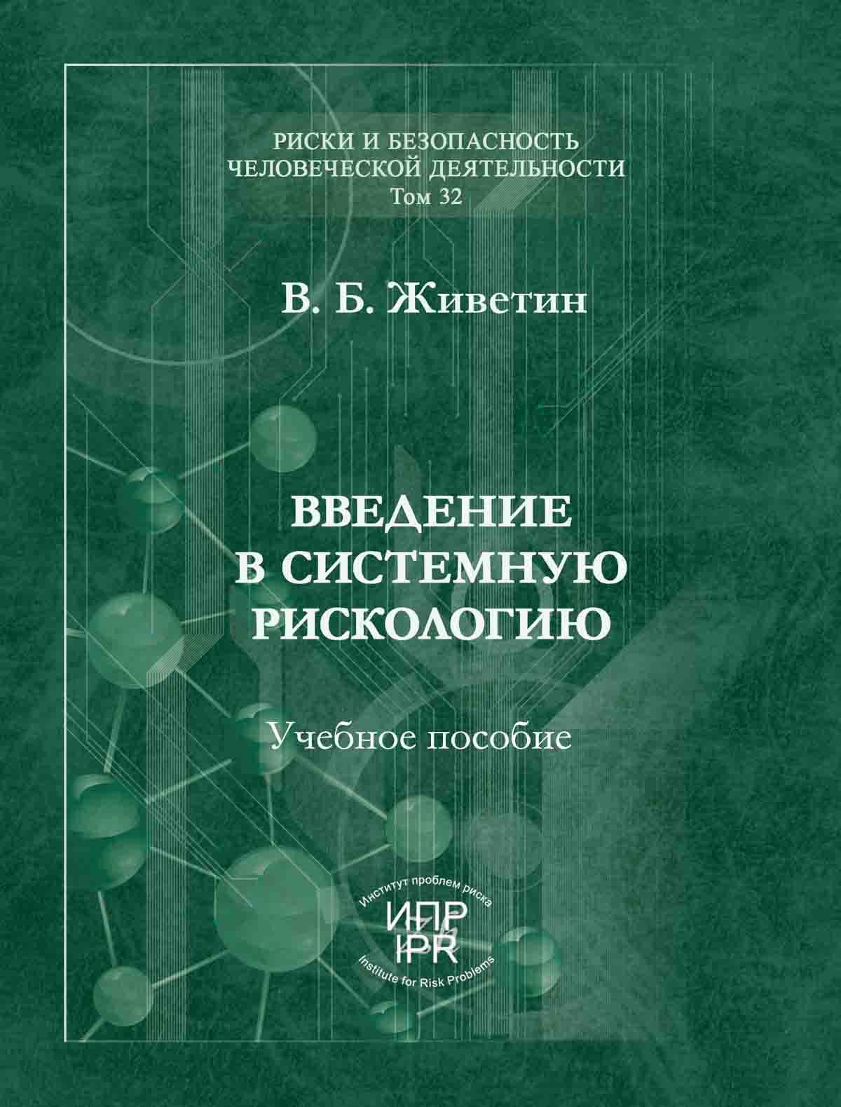 В. Б. Живетин Введение в системную рискологию б гнеденко а хинчин элементарное введение в теорию вероятностей