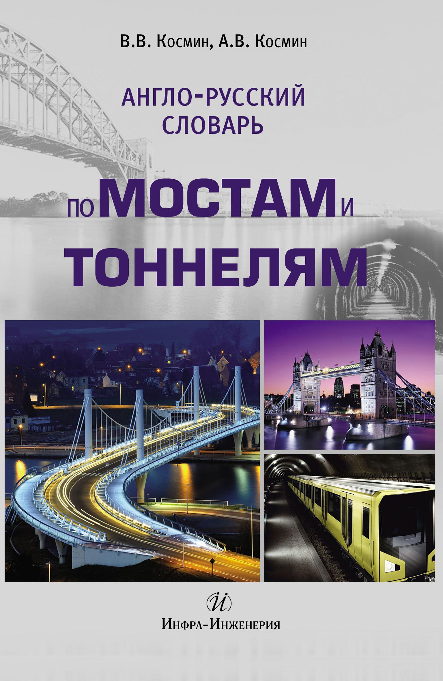 В. В. Космин Англо-русский словарь по мостам и тоннелям