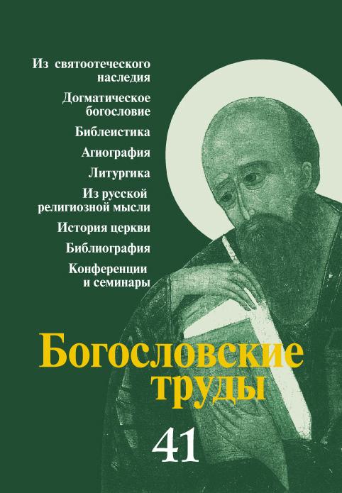 Сборник Богословские труды. Выпуск 41 источники русской агиографии