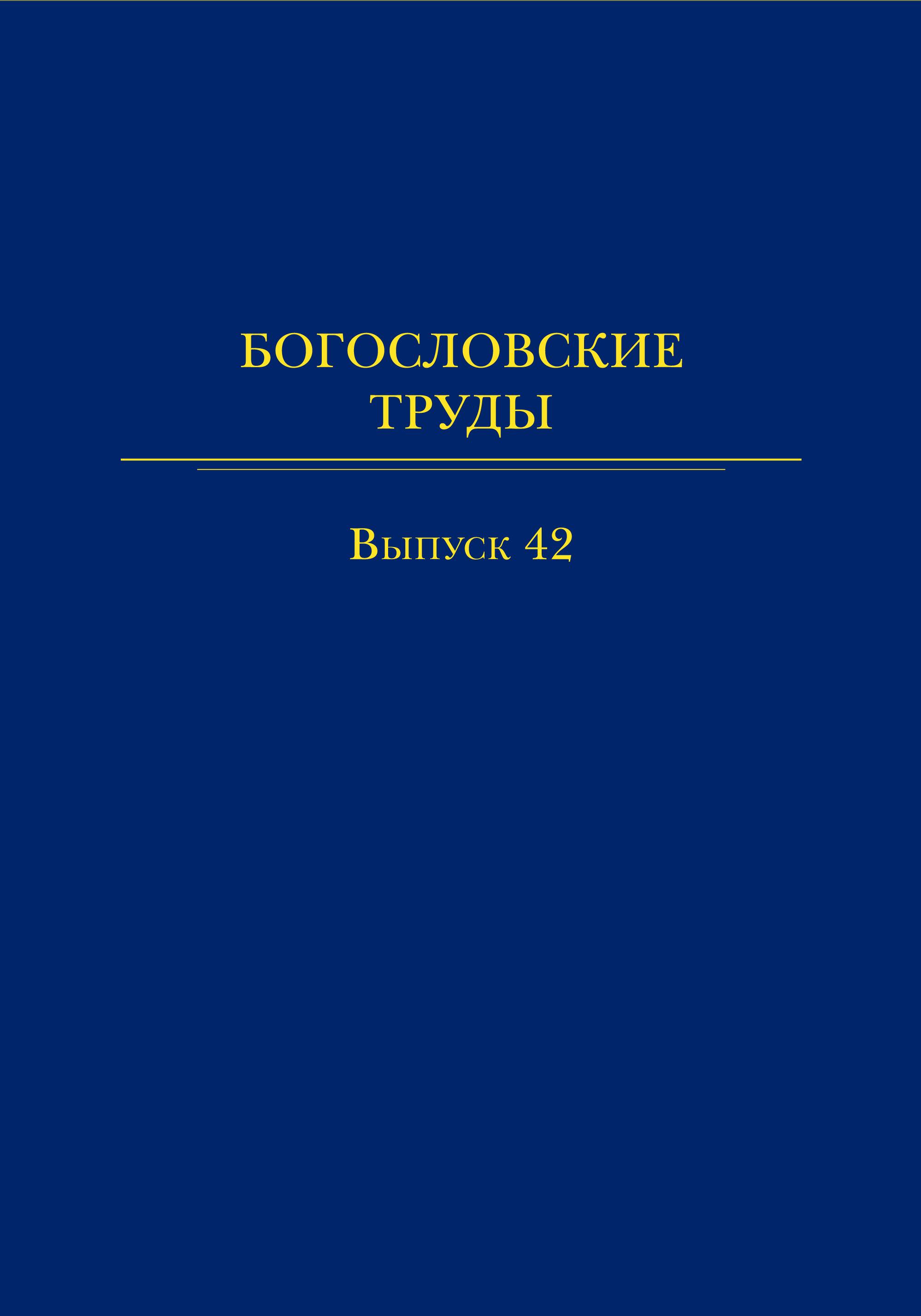 Сборник Богословские труды. Выпуск 42