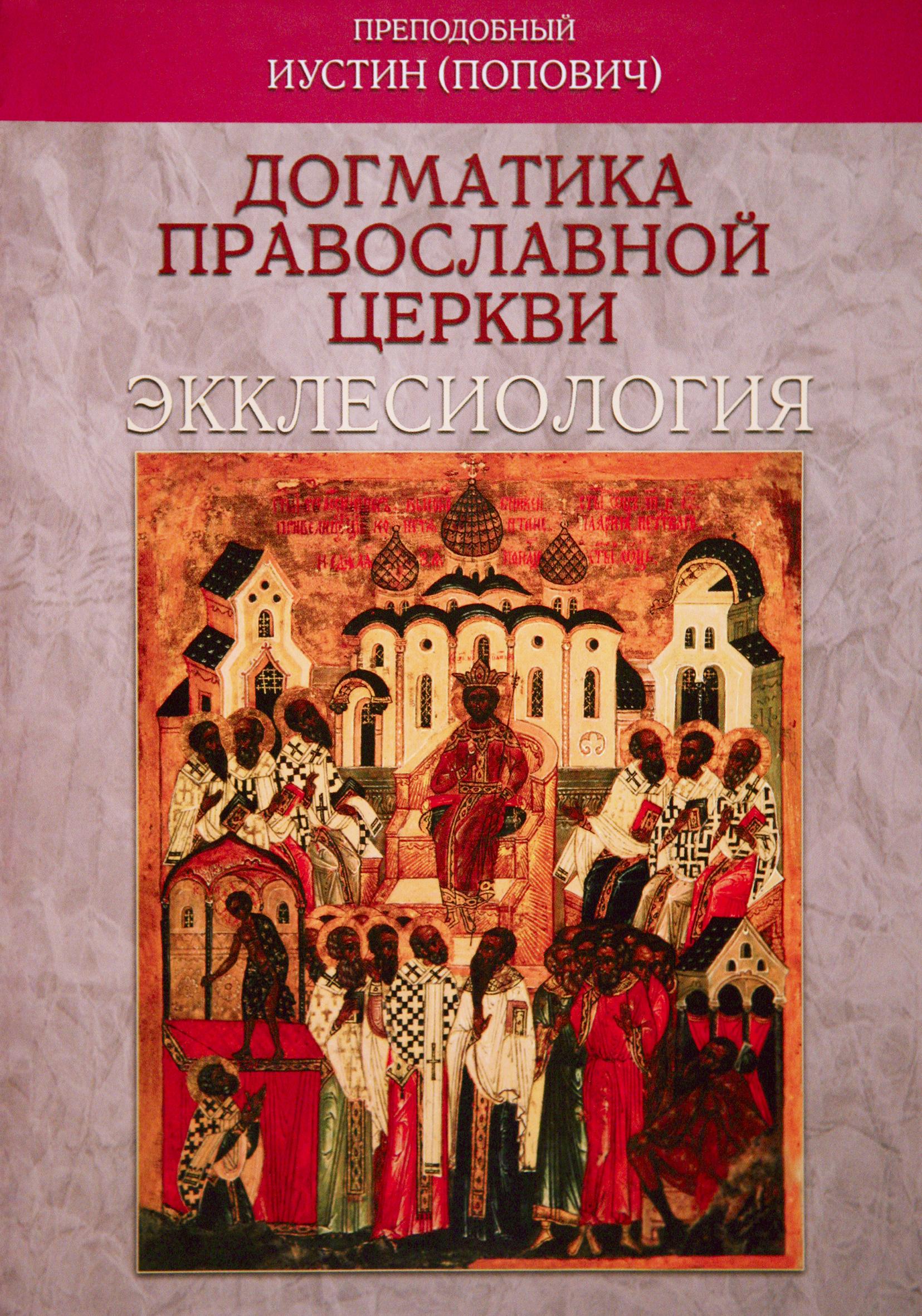 Догматика Православной Церкви. Экклесиология