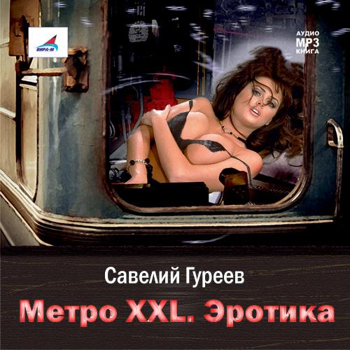 Савелий Гуреев Метро XXL. Эротика савелий гуреев чудо поликлиника
