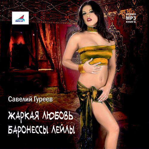 цена Савелий Гуреев Жаркая любовь баронессы Лейлы