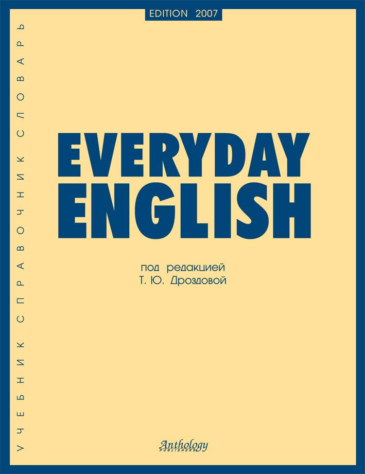 Алла Берестова Everyday English