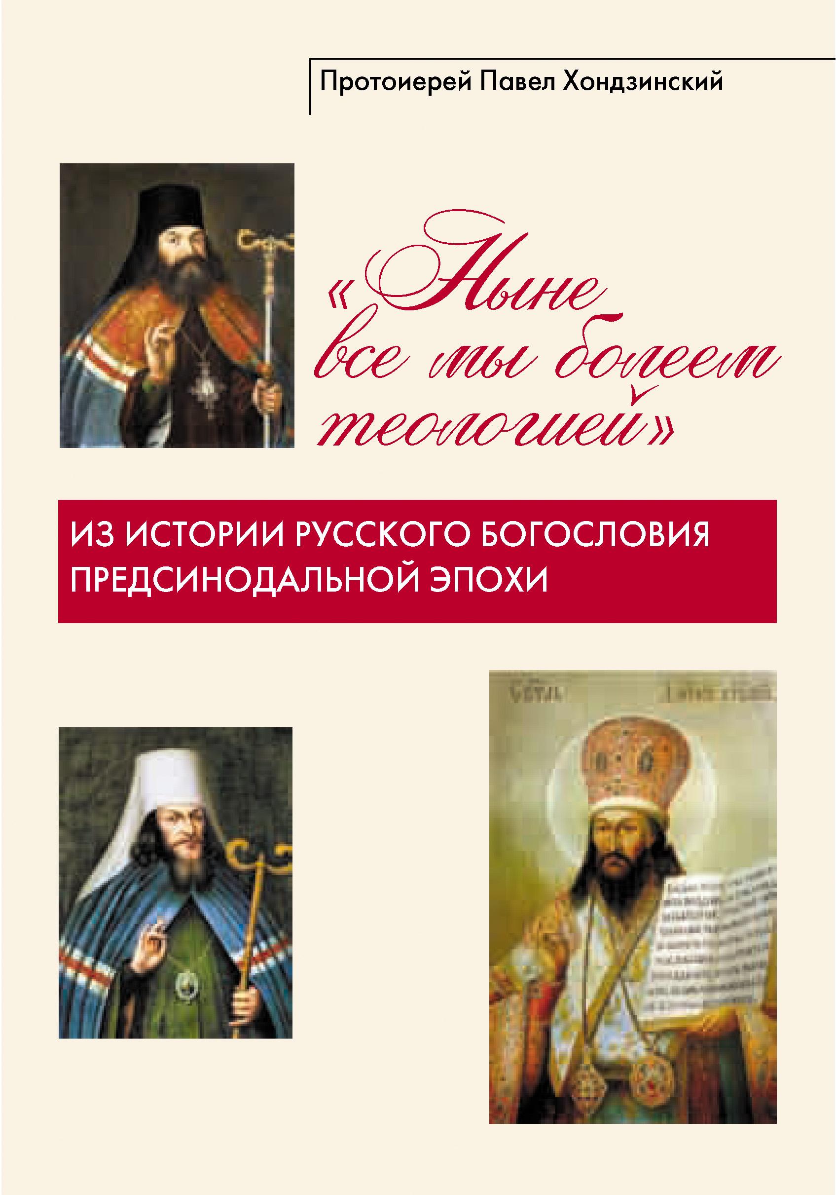 «Ныне все мы болеем теологией». Из истории русского богословия предсинодальной эпохи ( протоиерей Павел Хондзинский  )