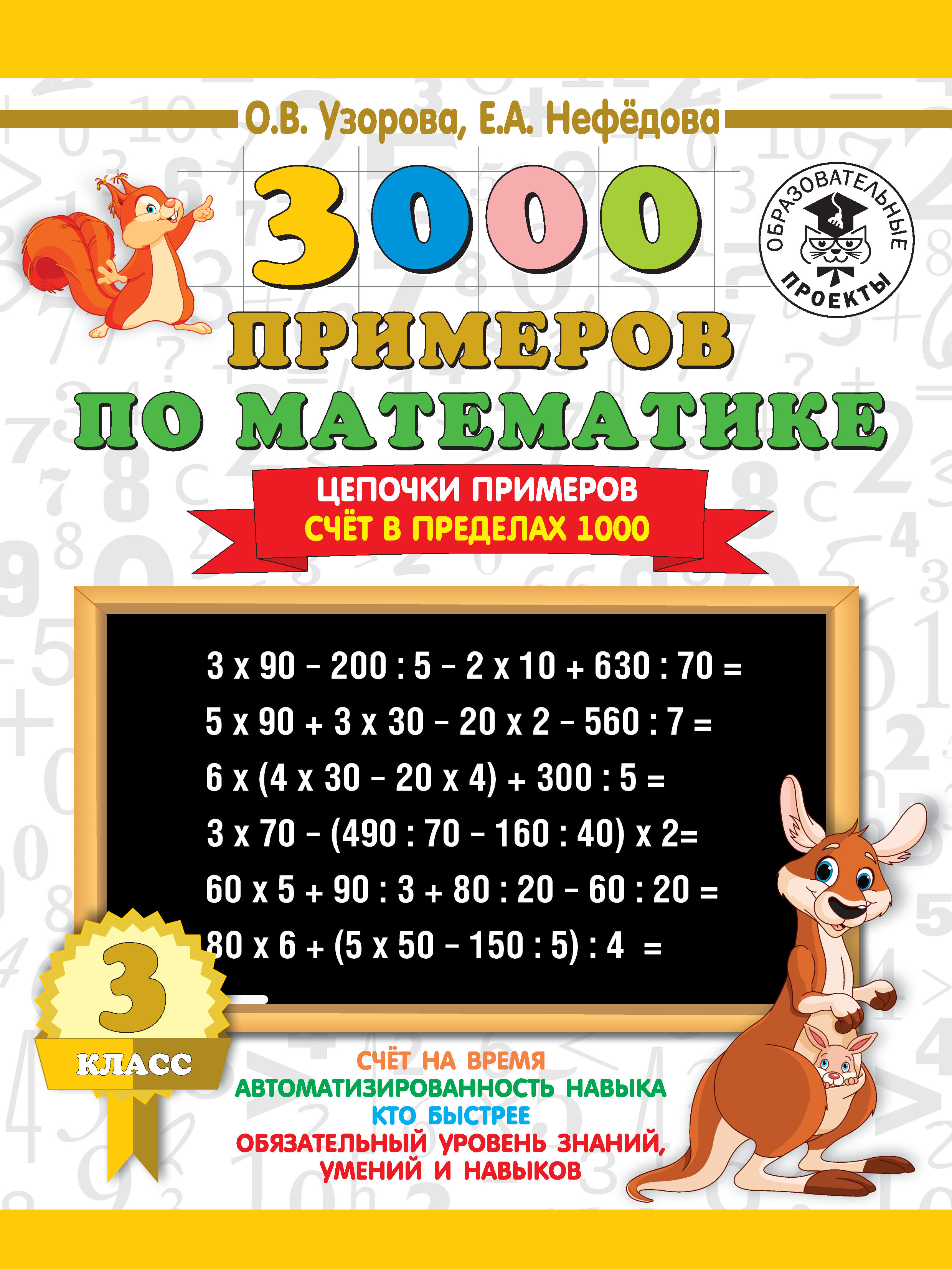 О. В. Узорова 3000 примеров по математике. 3 класс. Цепочки примеров. Счёт в пределах 1000 а а кулаков математика 1 класс все цепочки примеров для устных и письменных работ