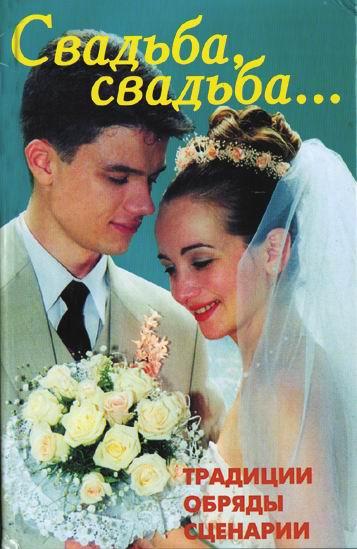 Литагент «Издательство Аделант» Свадьба, свадьба… Традиции, обряды, сценарии дарья бирюкова моя свадьба самая лучшая зажигательные сценарии свадебных торжеств