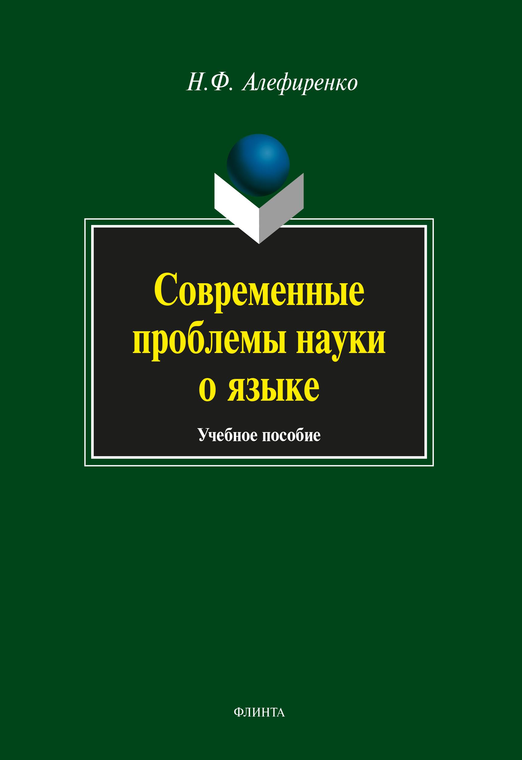 Н. Ф. Алефиренко Современные проблемы науки о языке