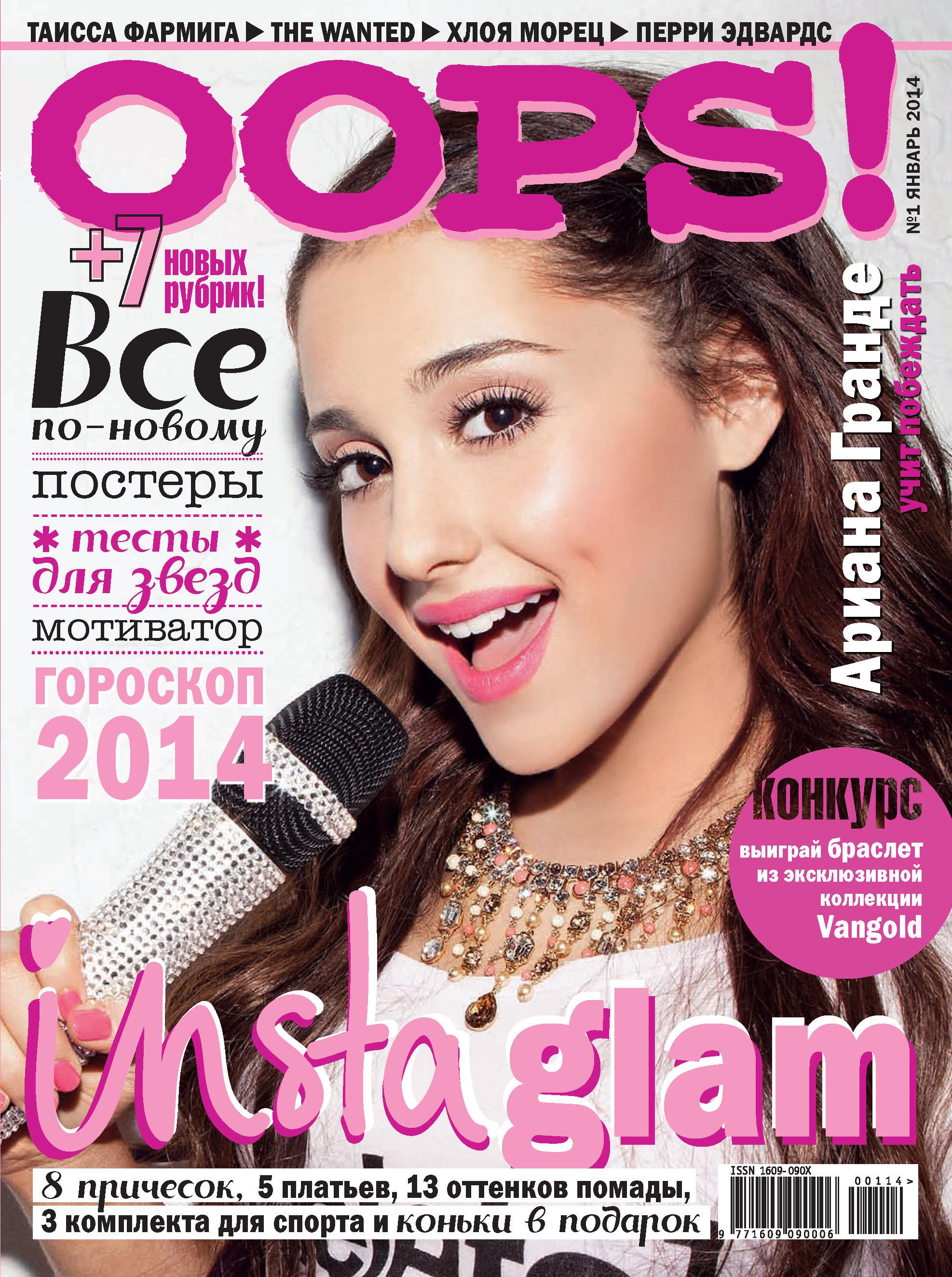 ИД «Бурда» Журнал Oops! №01/2014 журнал oops читать онлайн