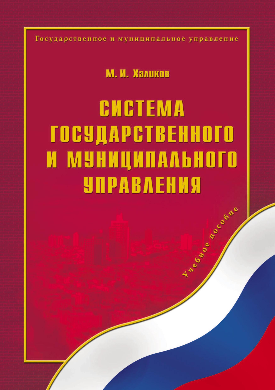 М. И. Халиков Система государственного и муниципального управления орешин в п система государственного и муниципального управления