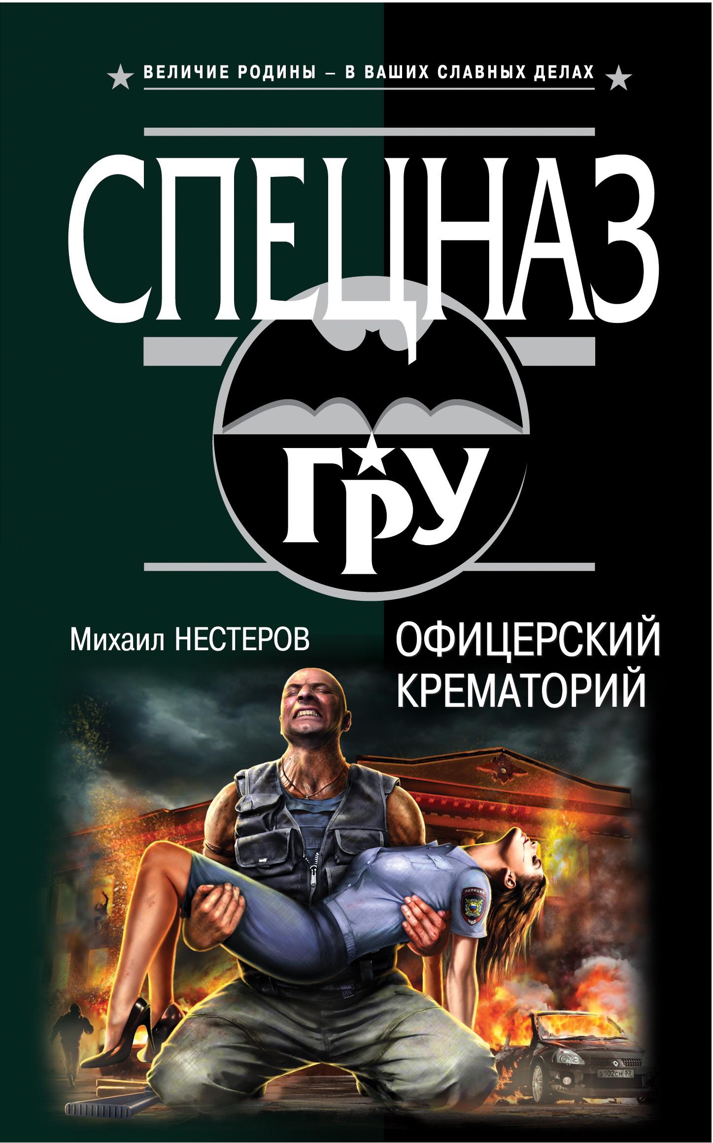 Михаил Нестеров Офицерский крематорий все цены