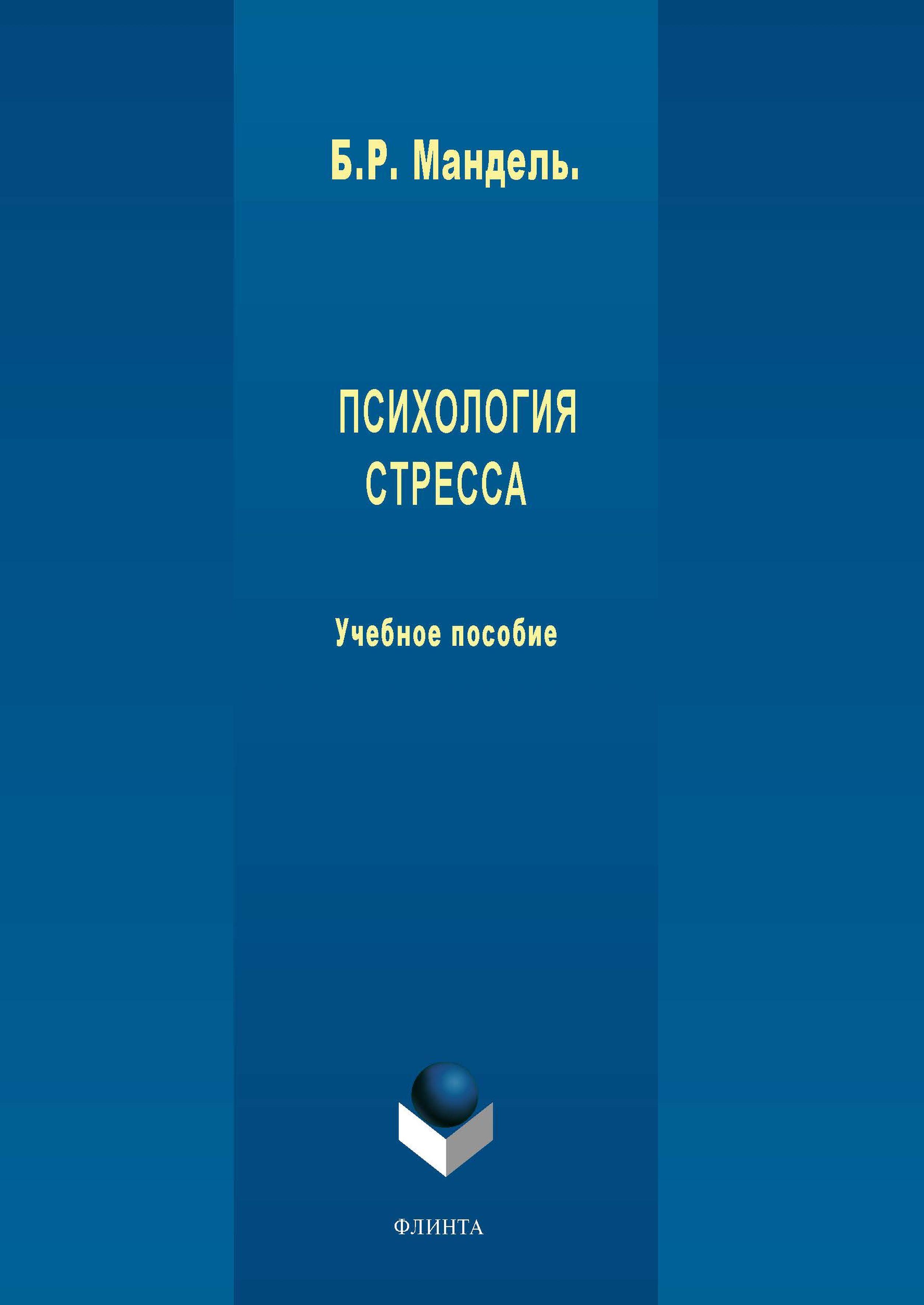 Б. Р. Мандель Психология стресса сапольски р психология стресса 3 е издание