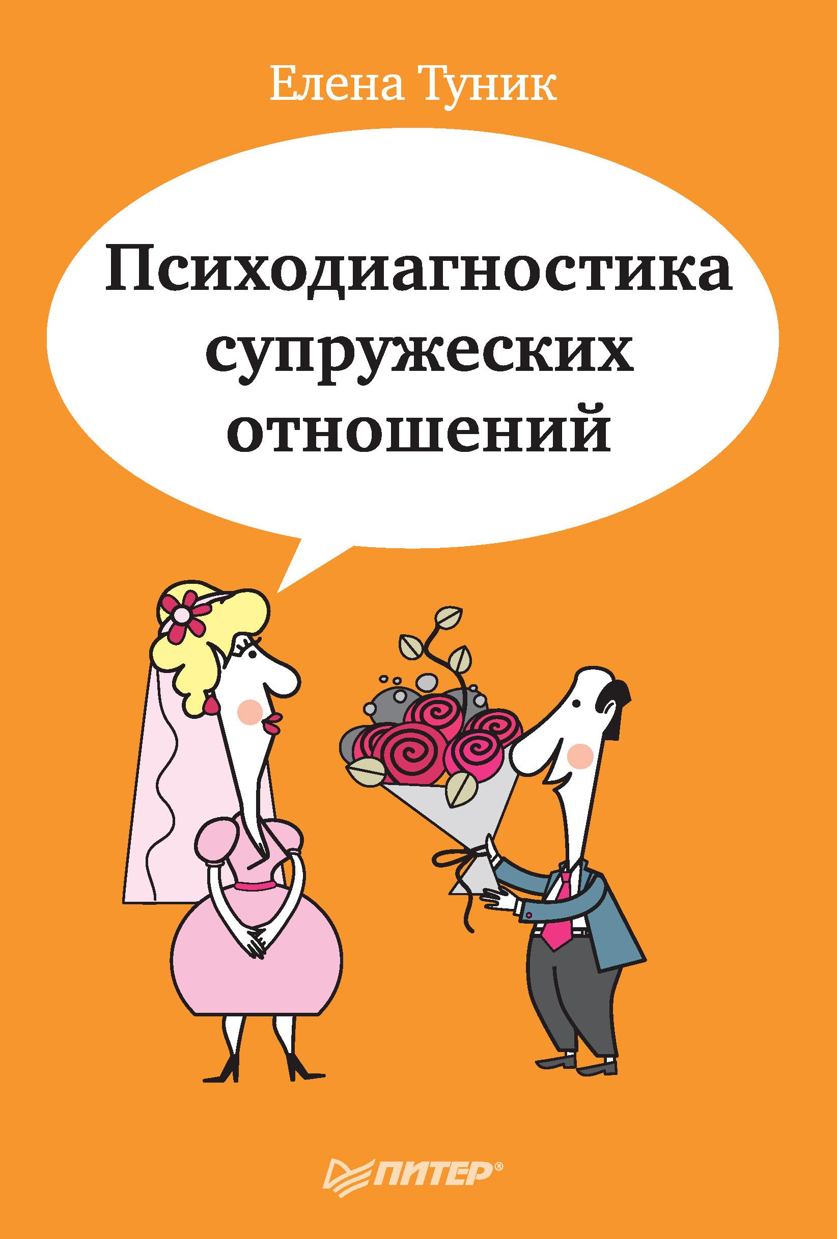 Елена Туник Психодиагностика супружеских отношений