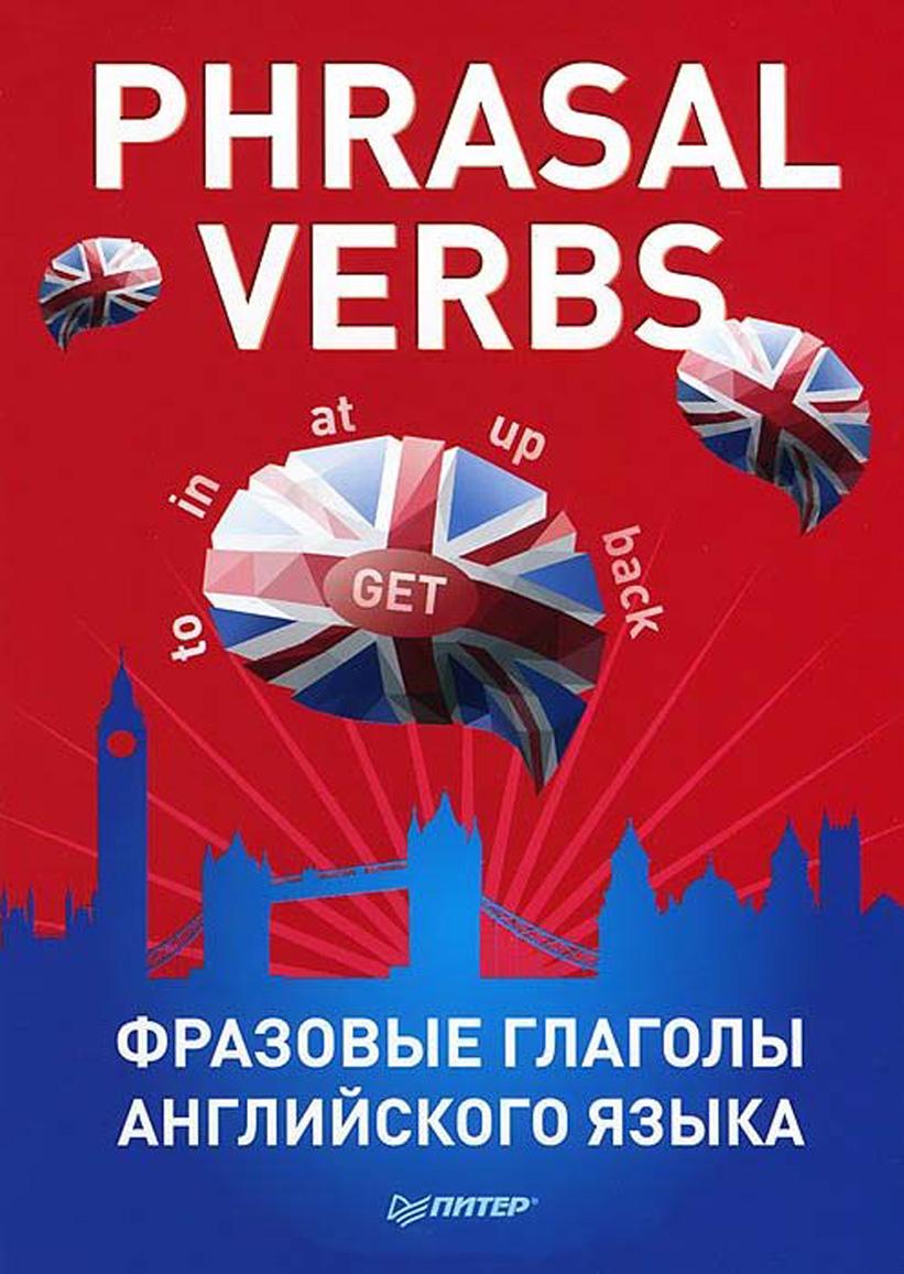 Отсутствует Phrasal verbs. Фразовые глаголы английского языка (29 карточек) phrasal verbs фразовые глаголы английского языка 29 карточек