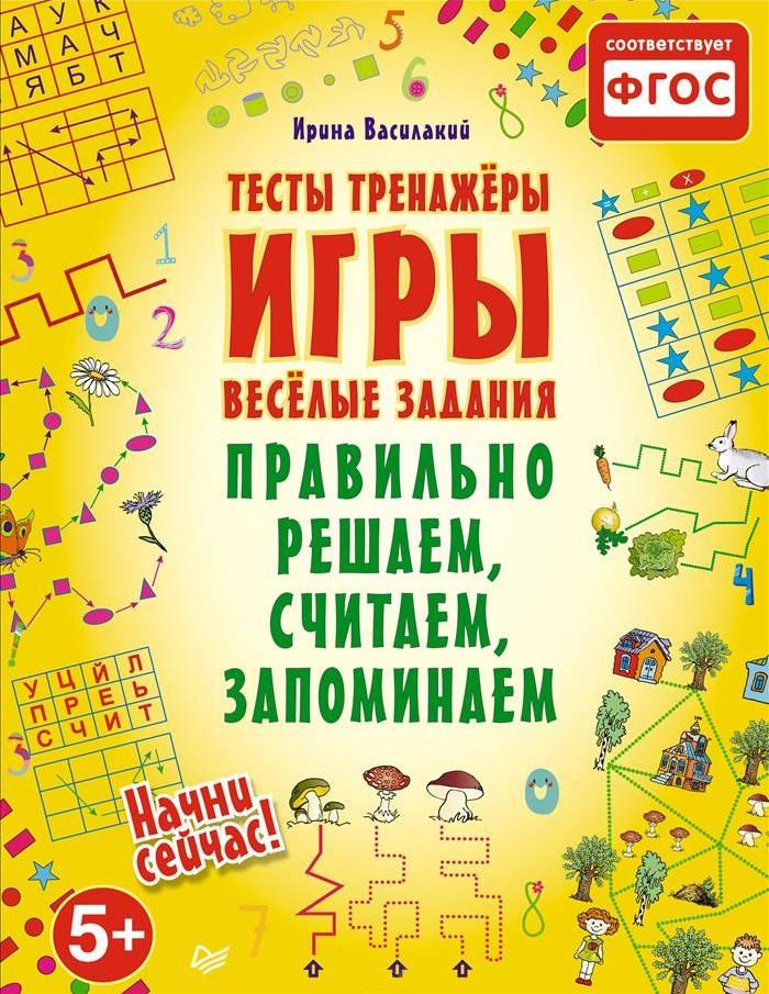 Ирина Василакий Правильно решаем, считаем, запоминаем. Тесты, тренажеры, игры, веселые задания звонок светозар 58036 аккорд электрический с кнопкой 16 мелодий 2м 3хаа