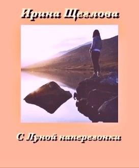 Ирина Щеглова С Луной наперегонки ирина щеглова чужаки на острове фей