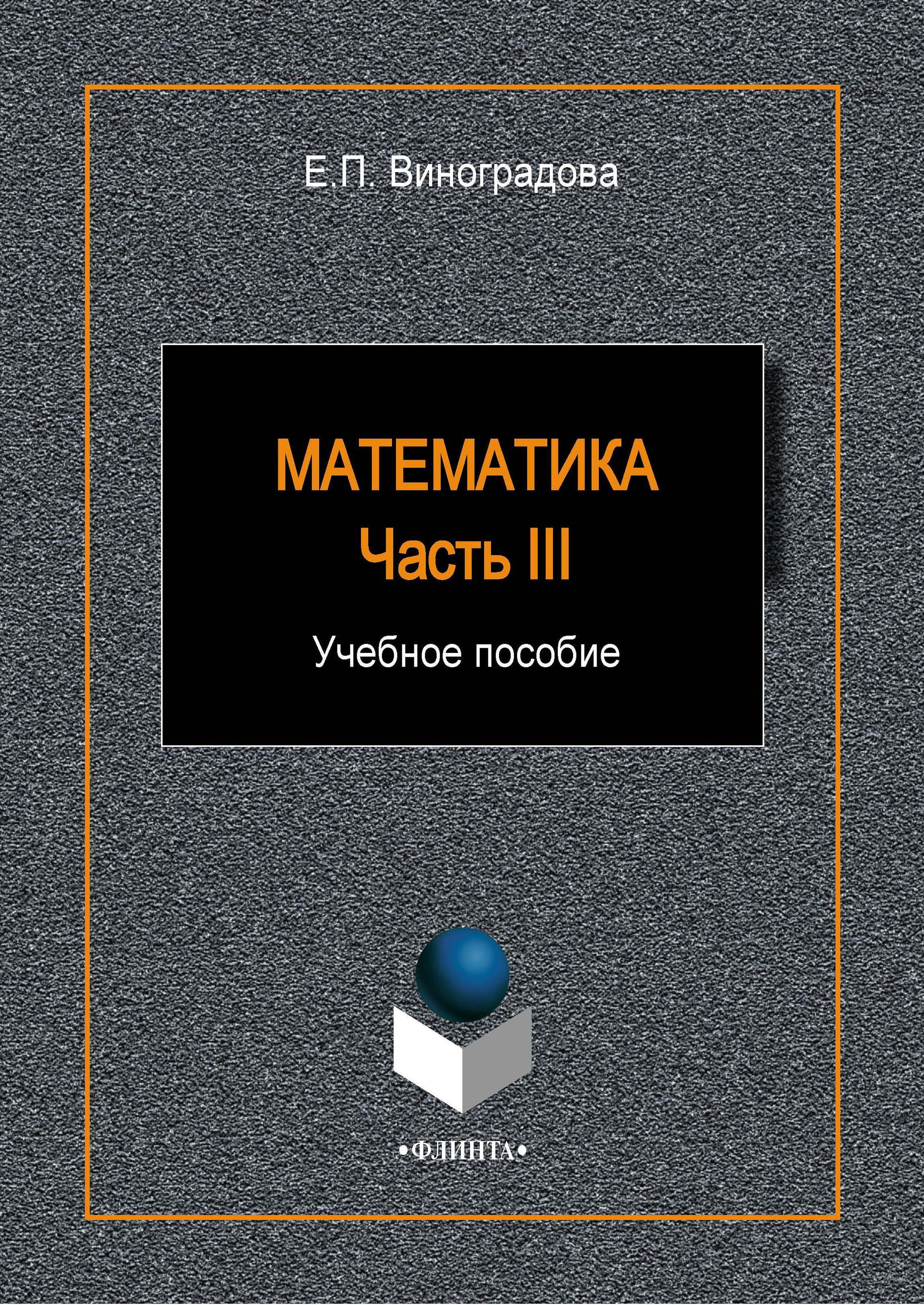 Е. П. Виноградова Математика. Часть III п е казанский всеобщие административные союзы государств том iii