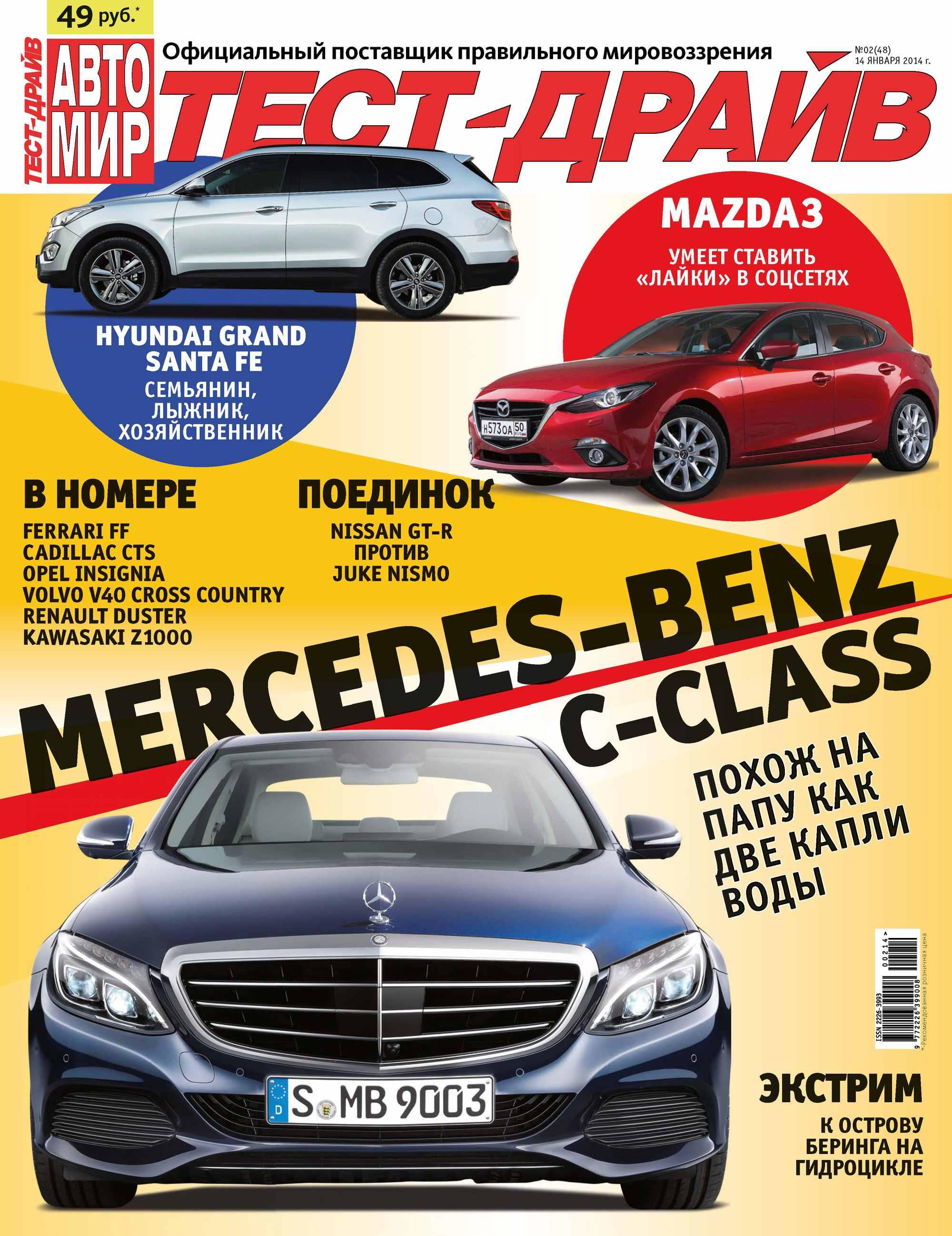 ИД «Бурда» Журнал «Тест-Драйв» №02/2014 ид бурда quattroruote 02 2014