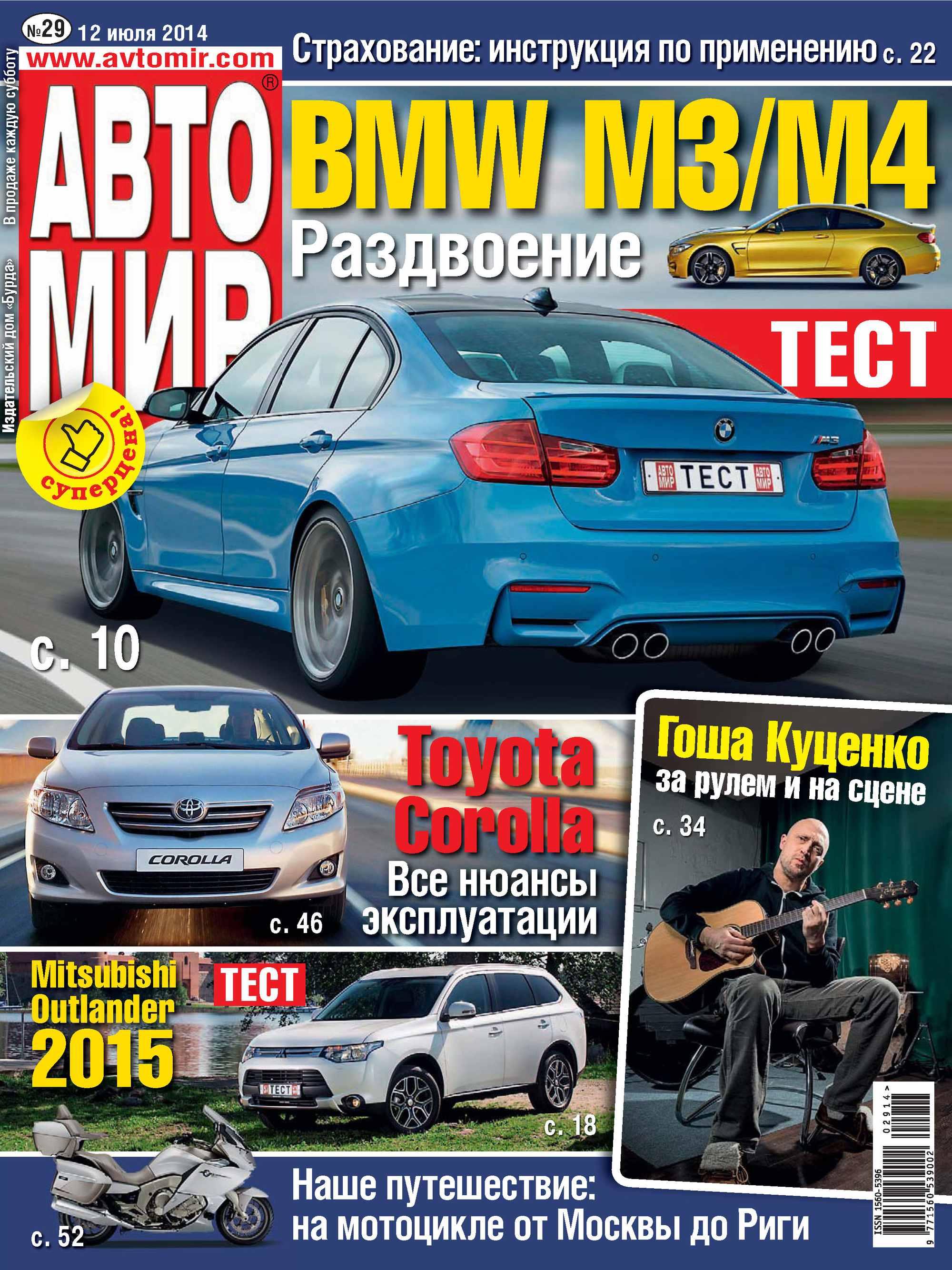 ИД «Бурда» АвтоМир №29/2014 ид бурда автомир 35 2014