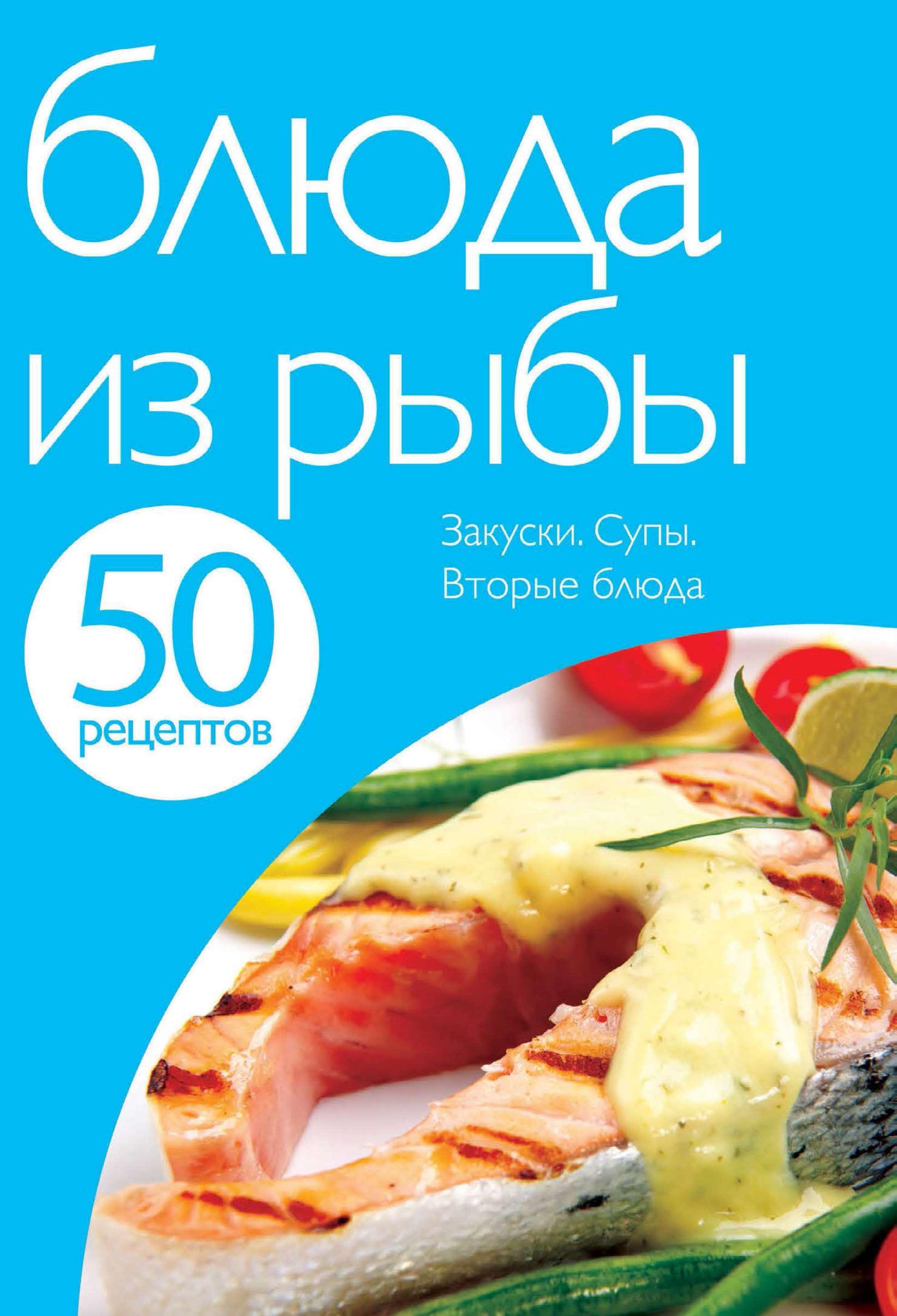 Отсутствует 50 рецептов. Блюда из рыбы отсутствует блюда из рыбы