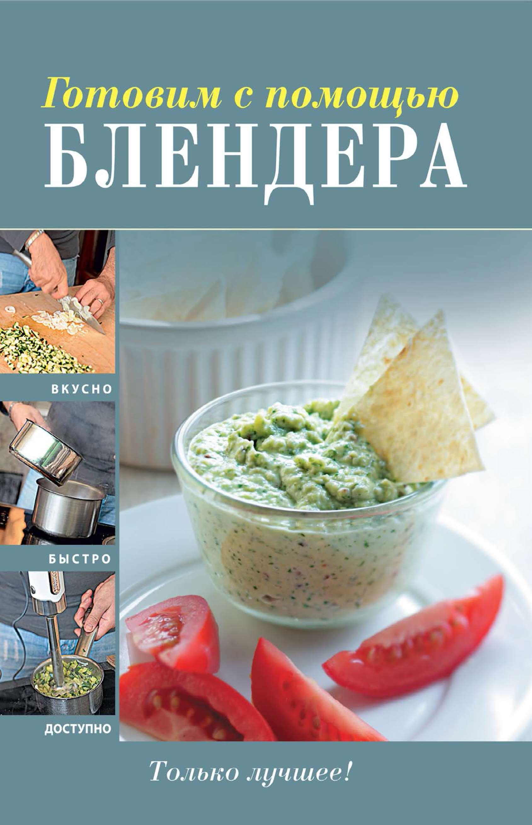 Отсутствует Готовим с помощью блендера анисина елена викторовна праздничные салаты быстро вкусно доступно