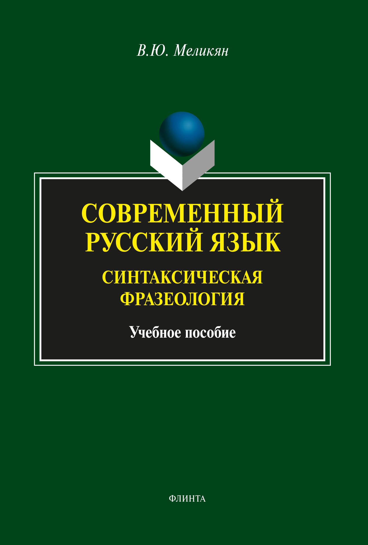 В. Ю. Меликян Современный русский язык. Синтаксическая фразеология цена
