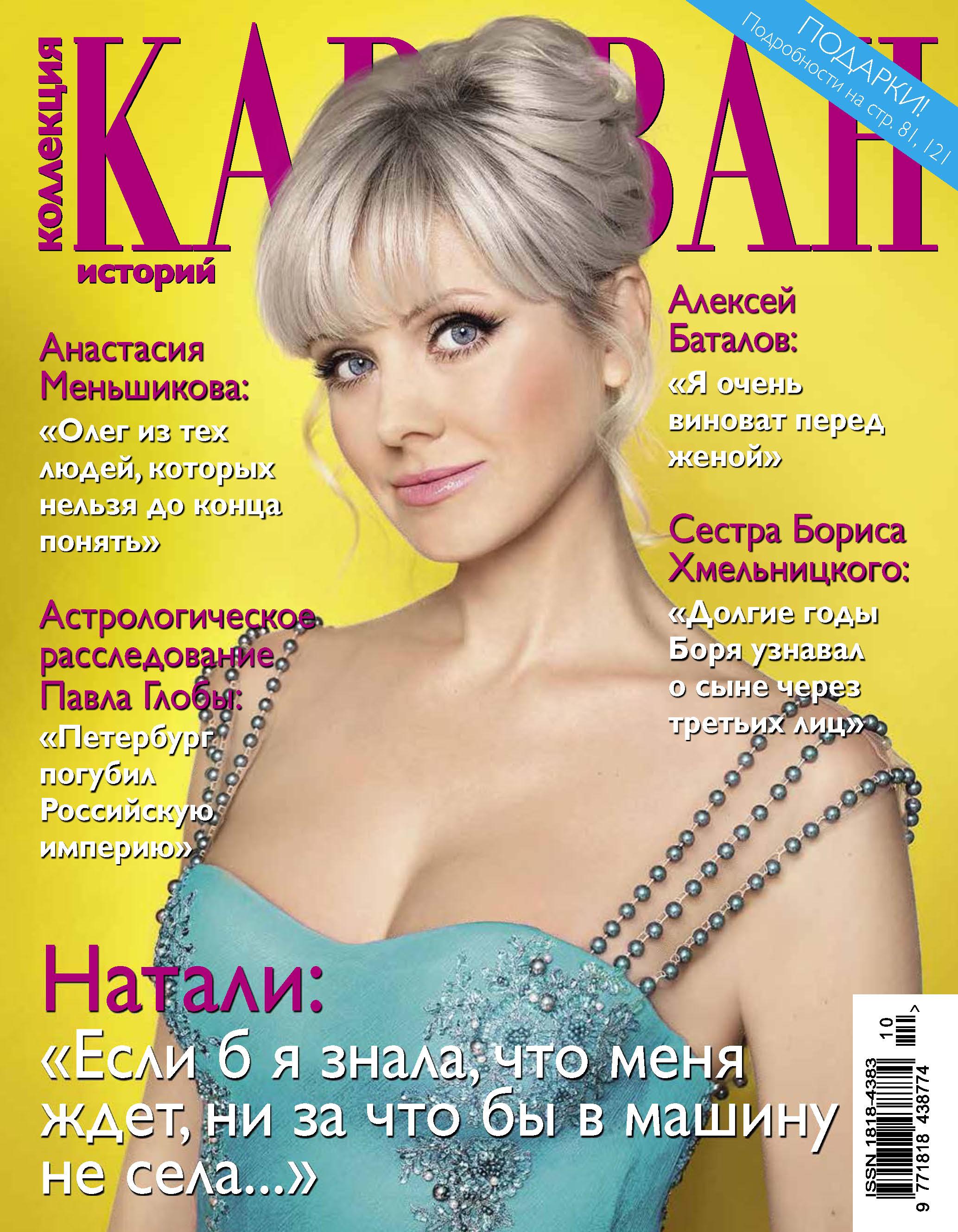 цена на Отсутствует Коллекция Караван историй №10 / октябрь 2014