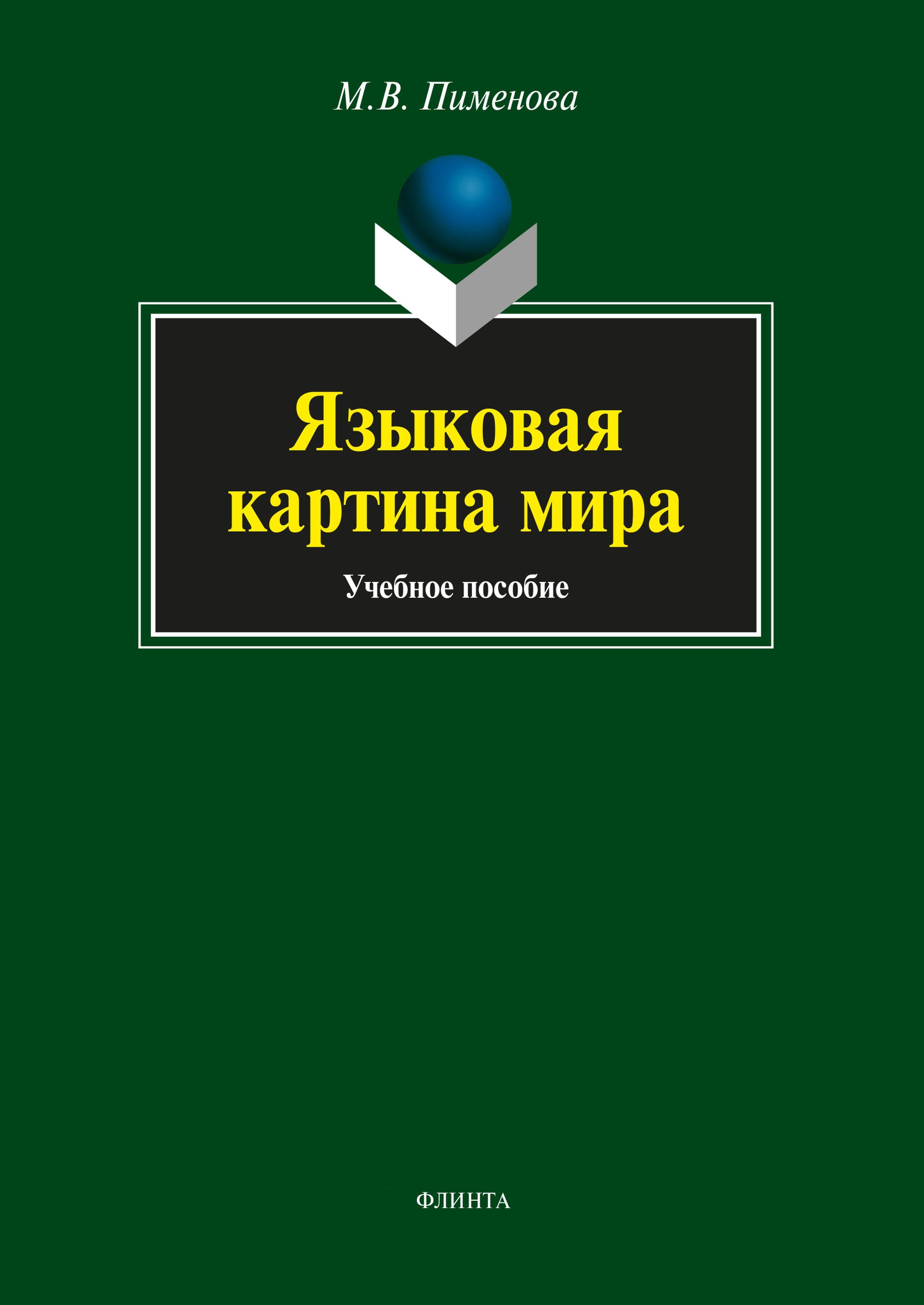 М. В. Пименова Языковая картина мира т в булыгина языковая концептуализация мира на материале русской грамматики