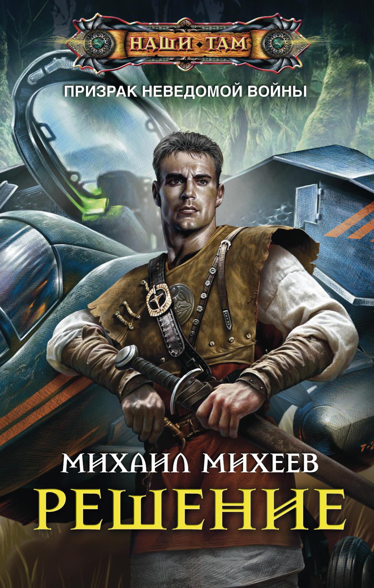 Михаил Михеев Решение