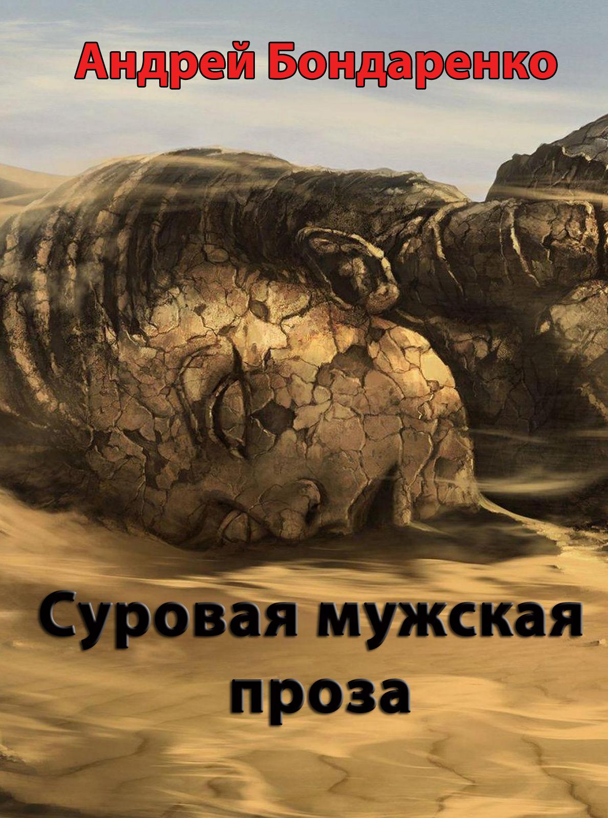 Фото - Андрей Бондаренко Суровая мужская проза гелприн м отражения и миражи