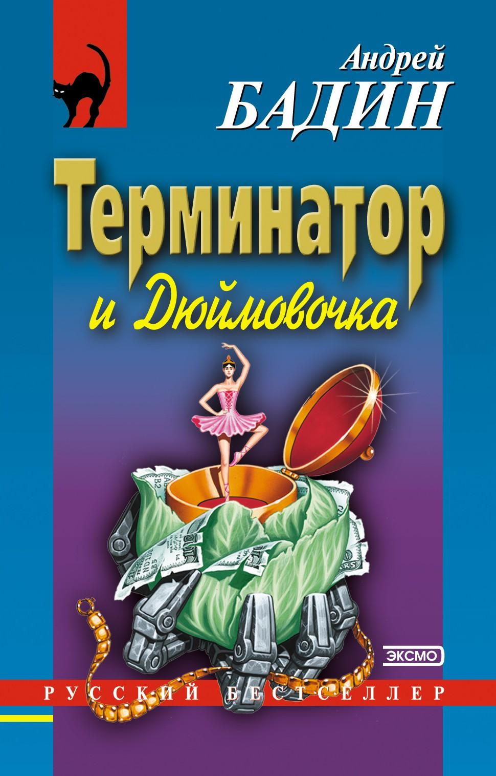 Фото - Андрей Бадин Терминатор и Дюймовочка амбьернсен ингвар самсон и роберто крутые ребята