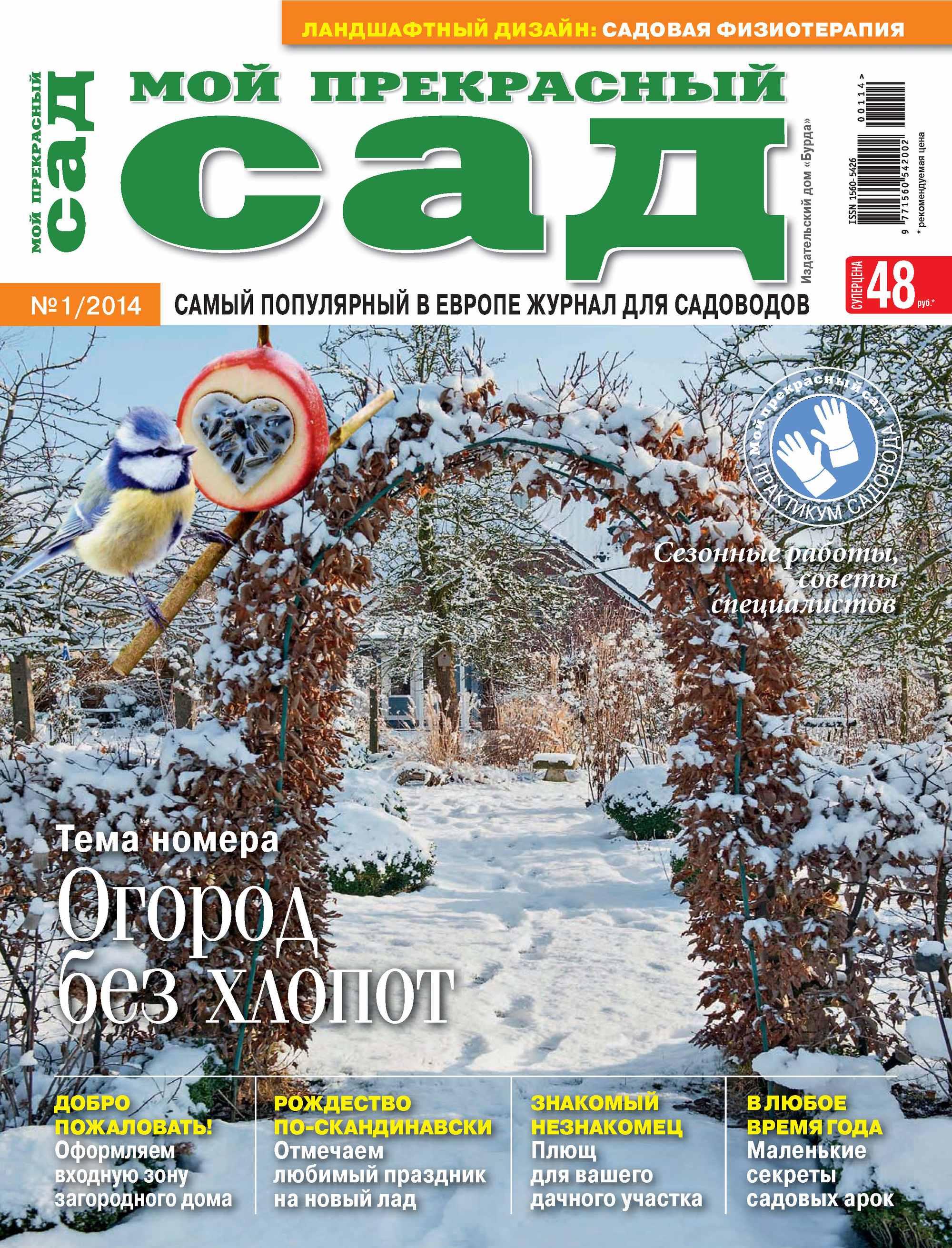 ИД «Бурда» Мой прекрасный сад №01/2014 ид бурда мой прекрасный сад 12 2014