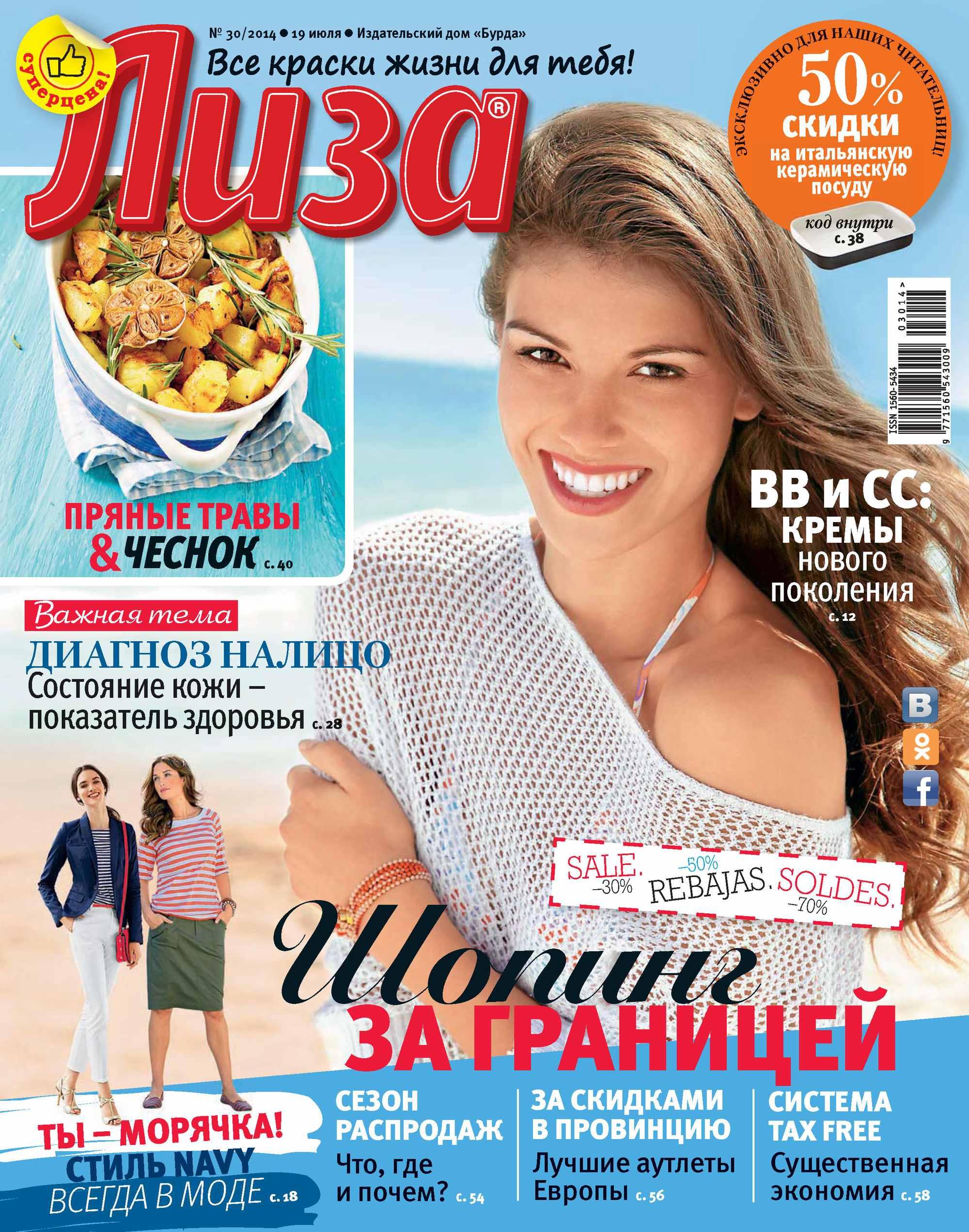 ИД «Бурда» Журнал «Лиза» №30/2014 ид бурда журнал лиза 38 2014