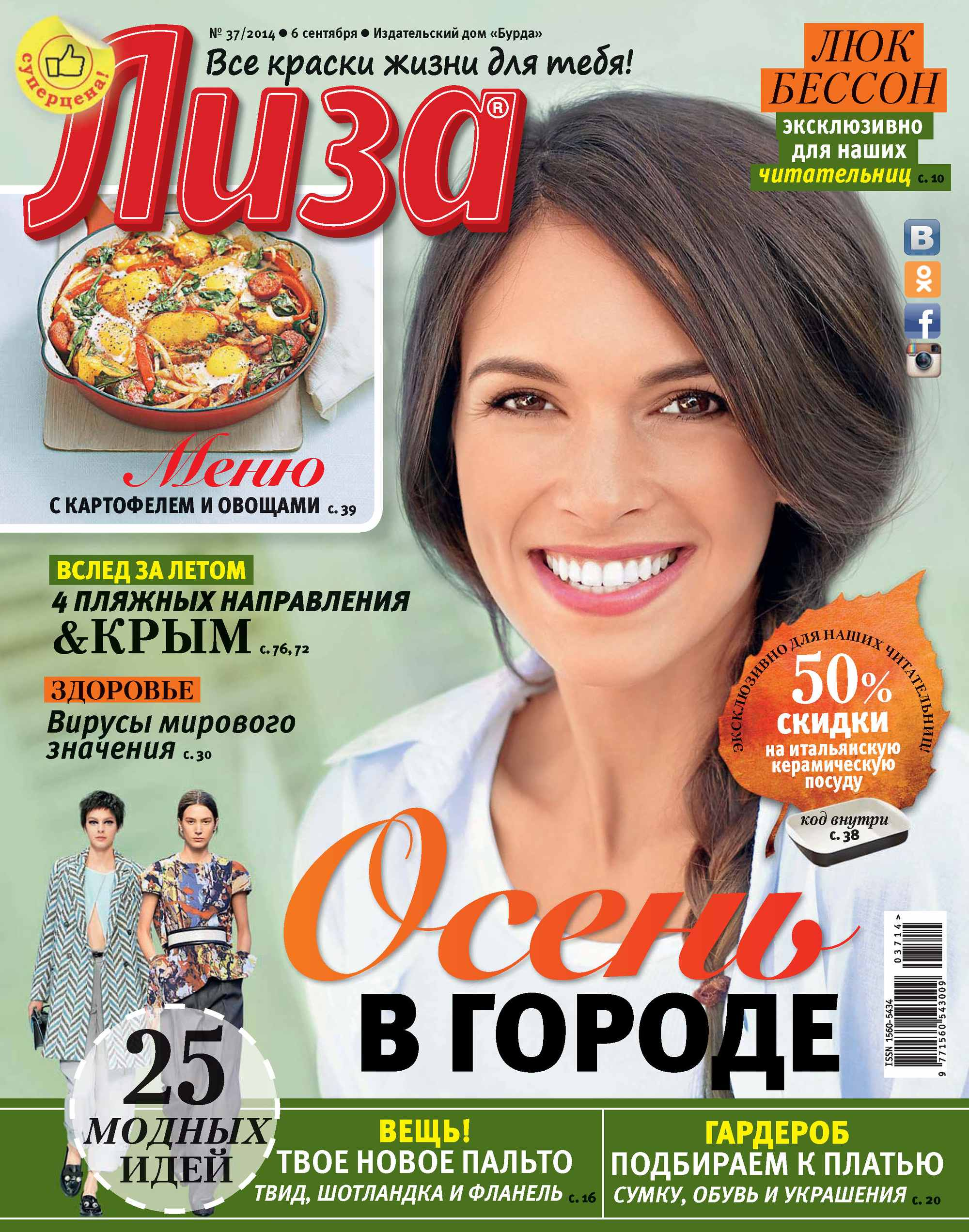 ИД «Бурда» Журнал «Лиза» №37/2014