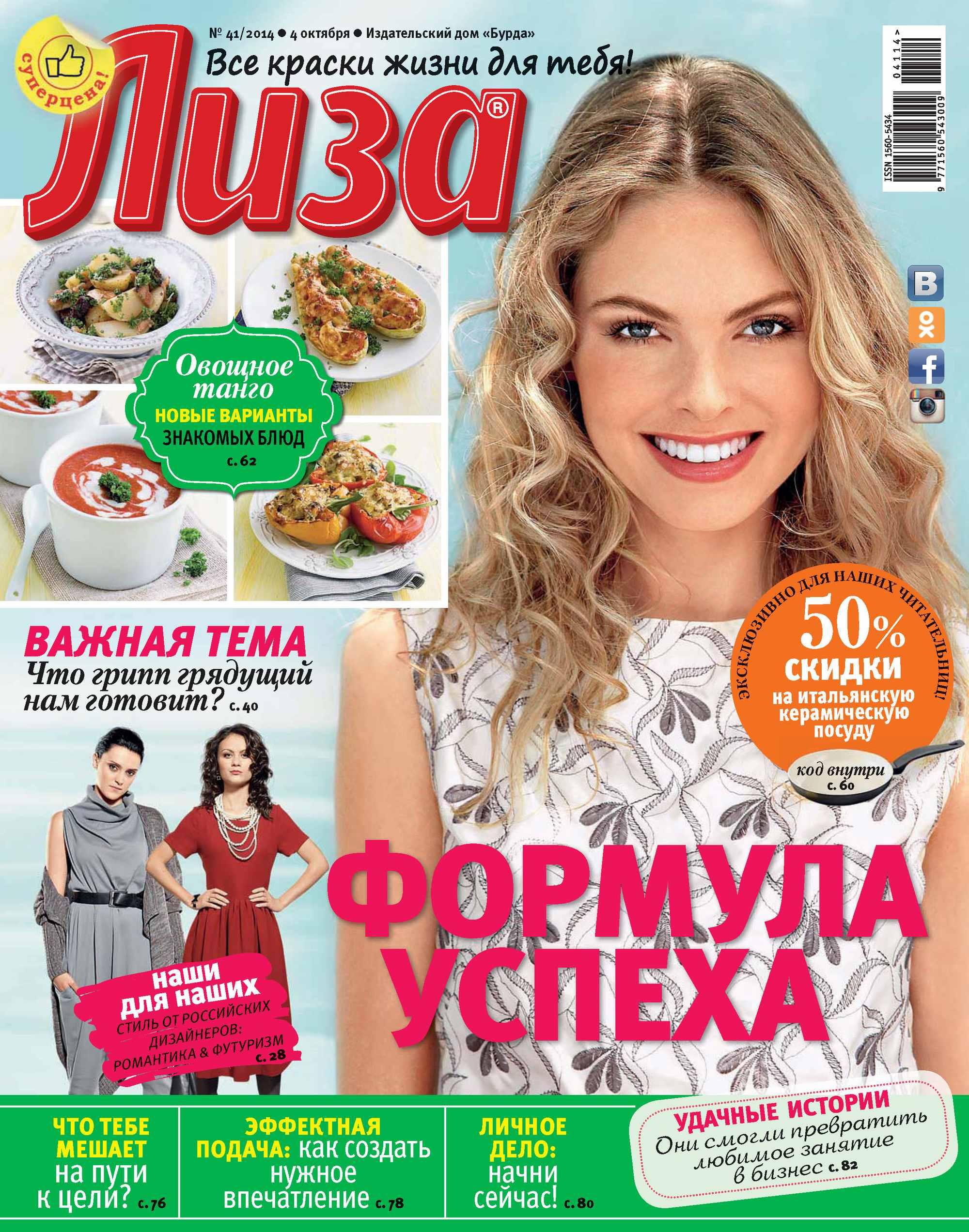 ИД «Бурда» Журнал «Лиза» №41/2014