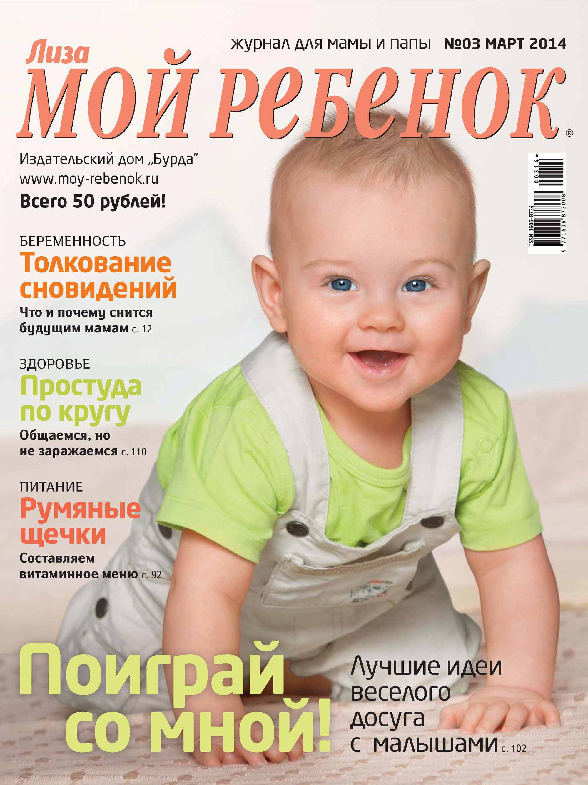 ИД «Бурда» Журнал «Лиза. Мой ребенок» №03/2014 ид бурда журнал лиза мой ребенок 03 2014