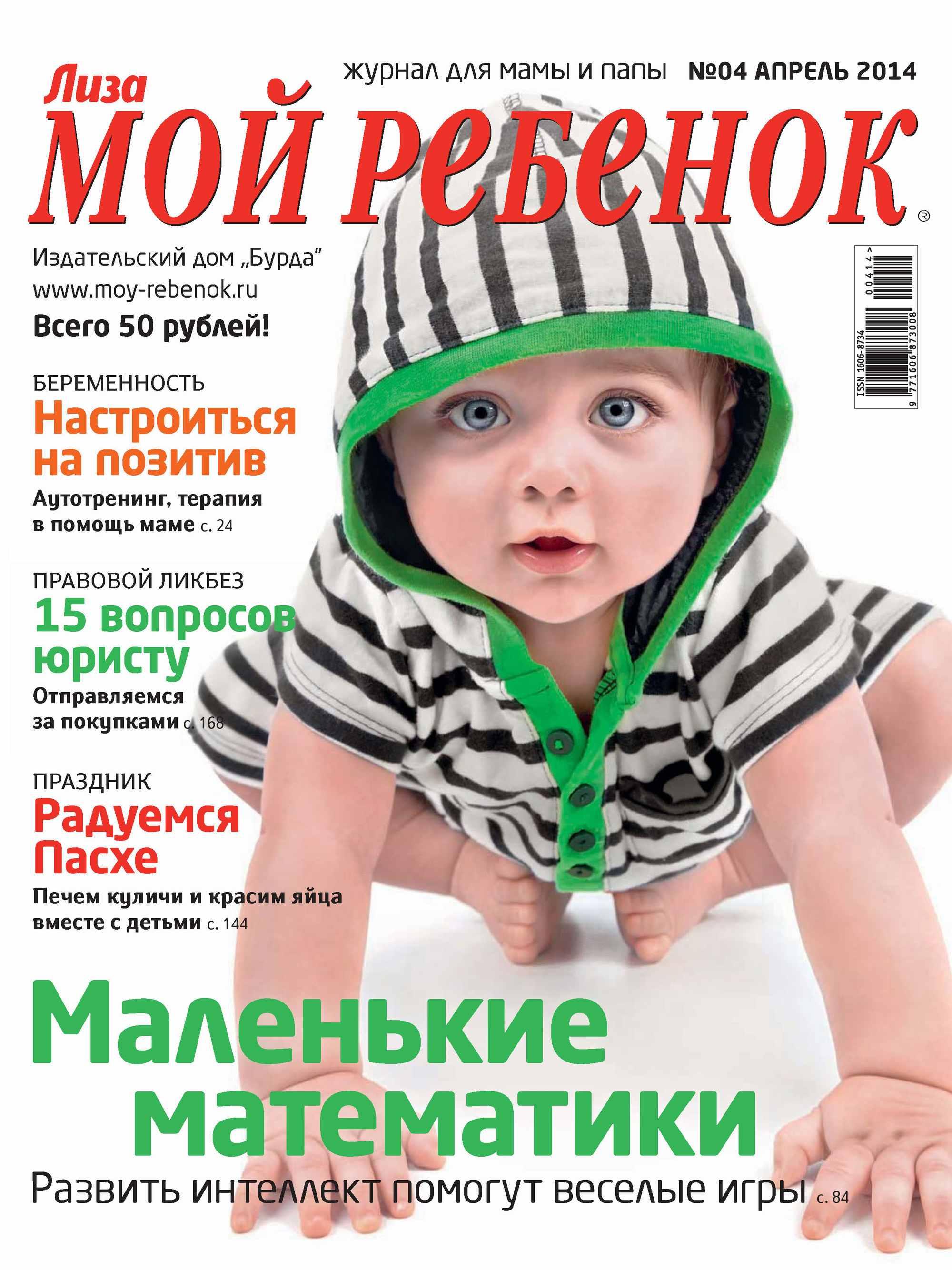 ИД «Бурда» Журнал «Лиза. Мой ребенок» №04/2014 ид бурда журнал лиза мой ребенок 11 2014