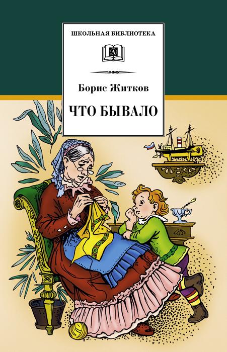 Борис Житков Что бывало (сборник) б житков морские истории