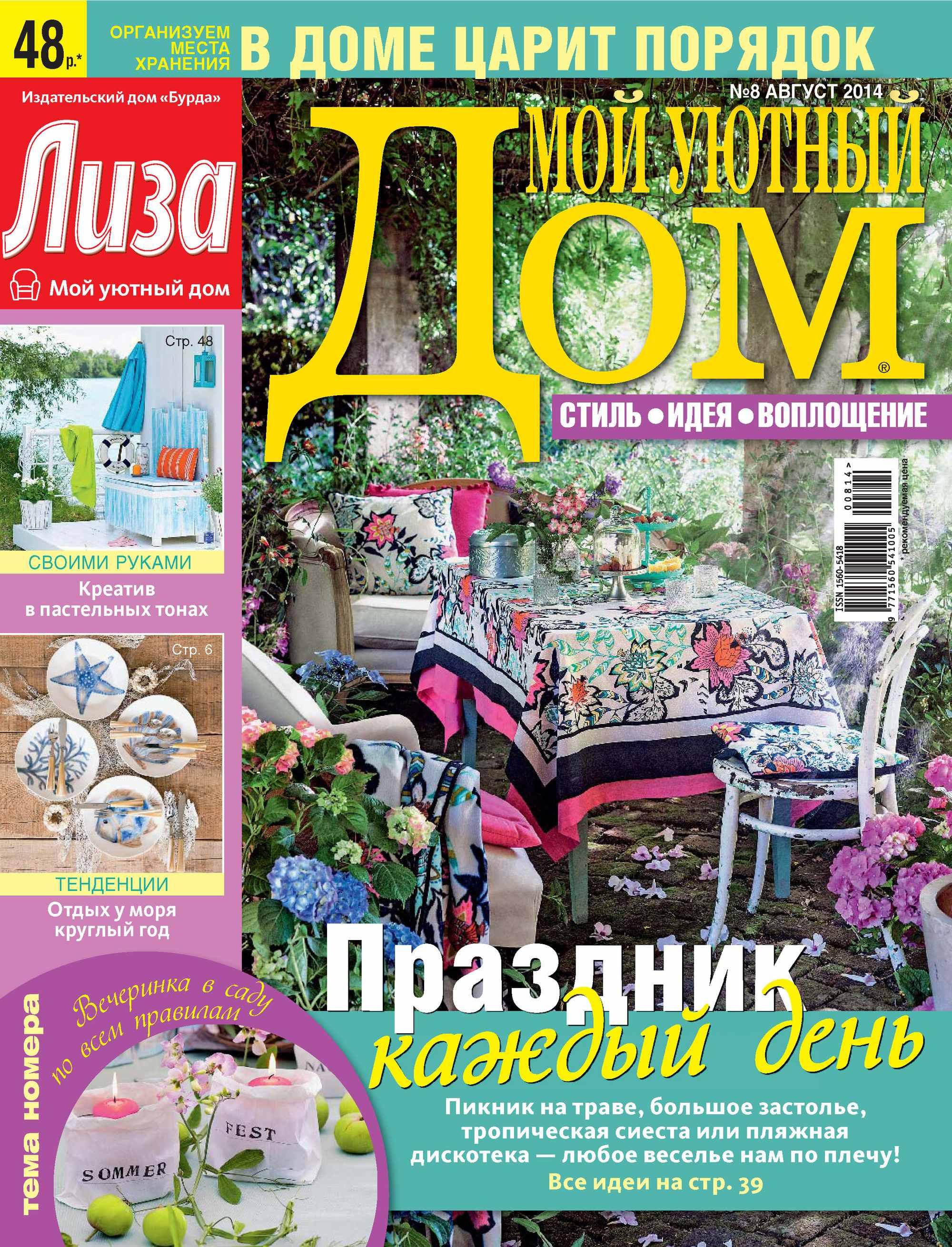 ИД «Бурда» Журнал «Лиза. Мой уютный дом» №08/2014